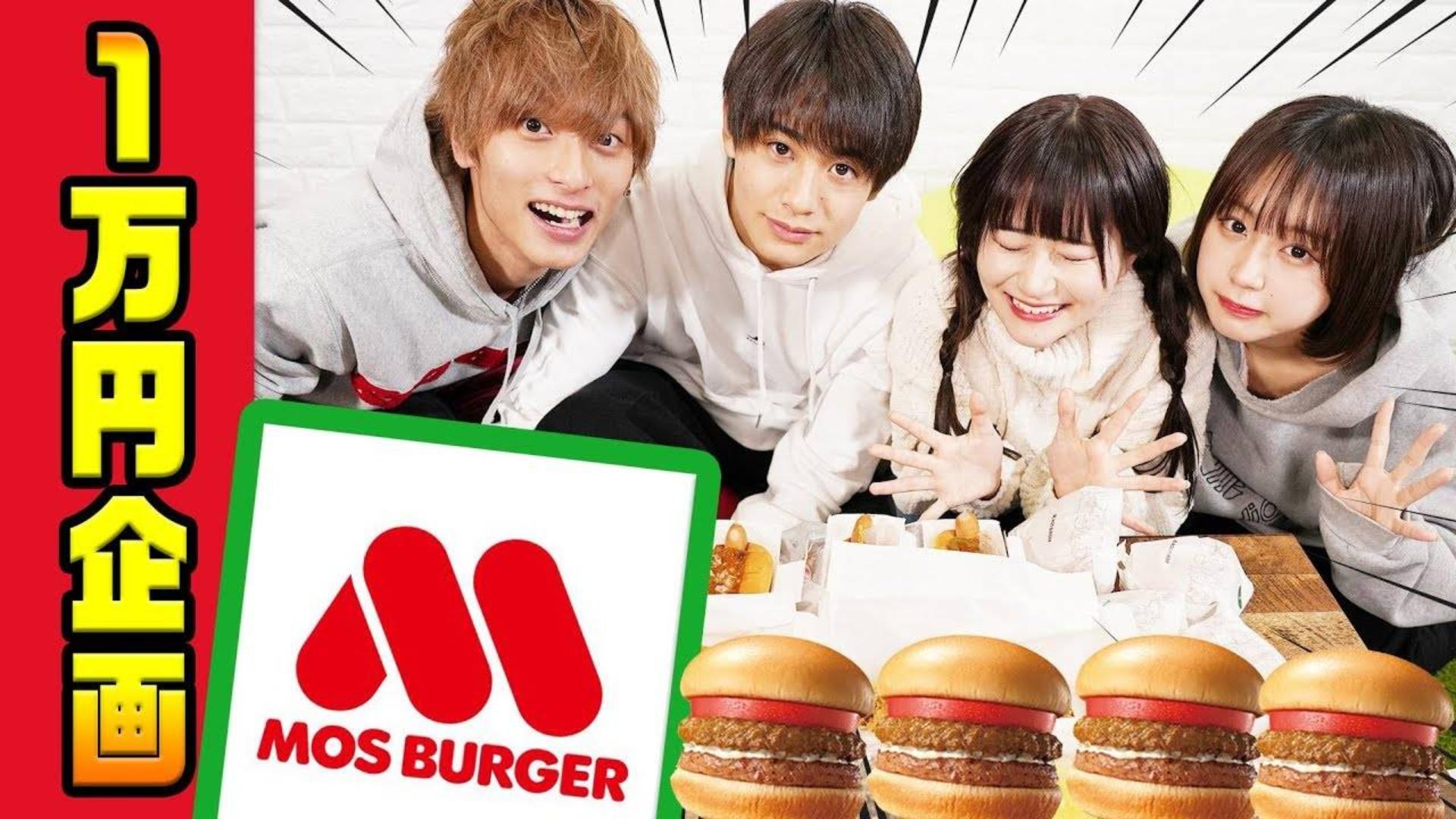 大胃口 吃了一万日元的摩斯汉堡