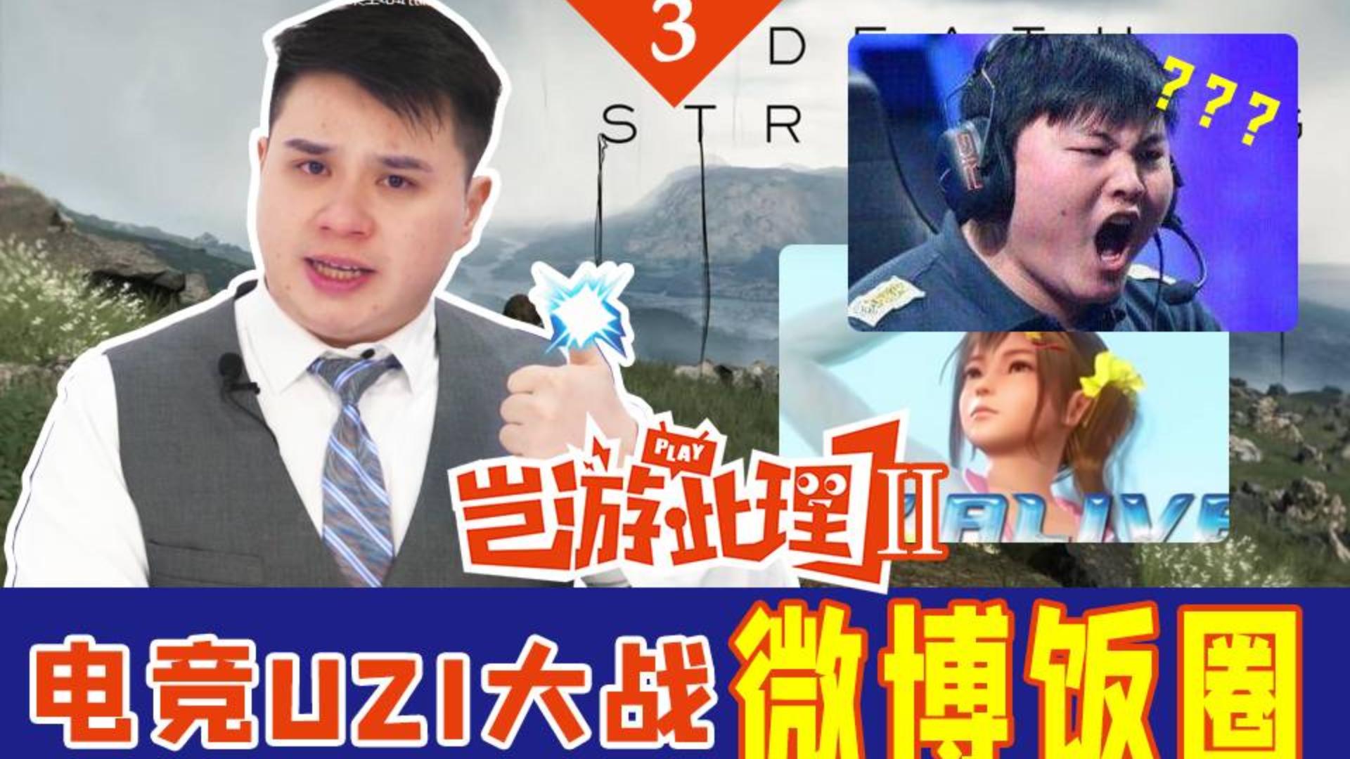 【岂游此理Ⅱ】03电竞UZI大战微博饭圈