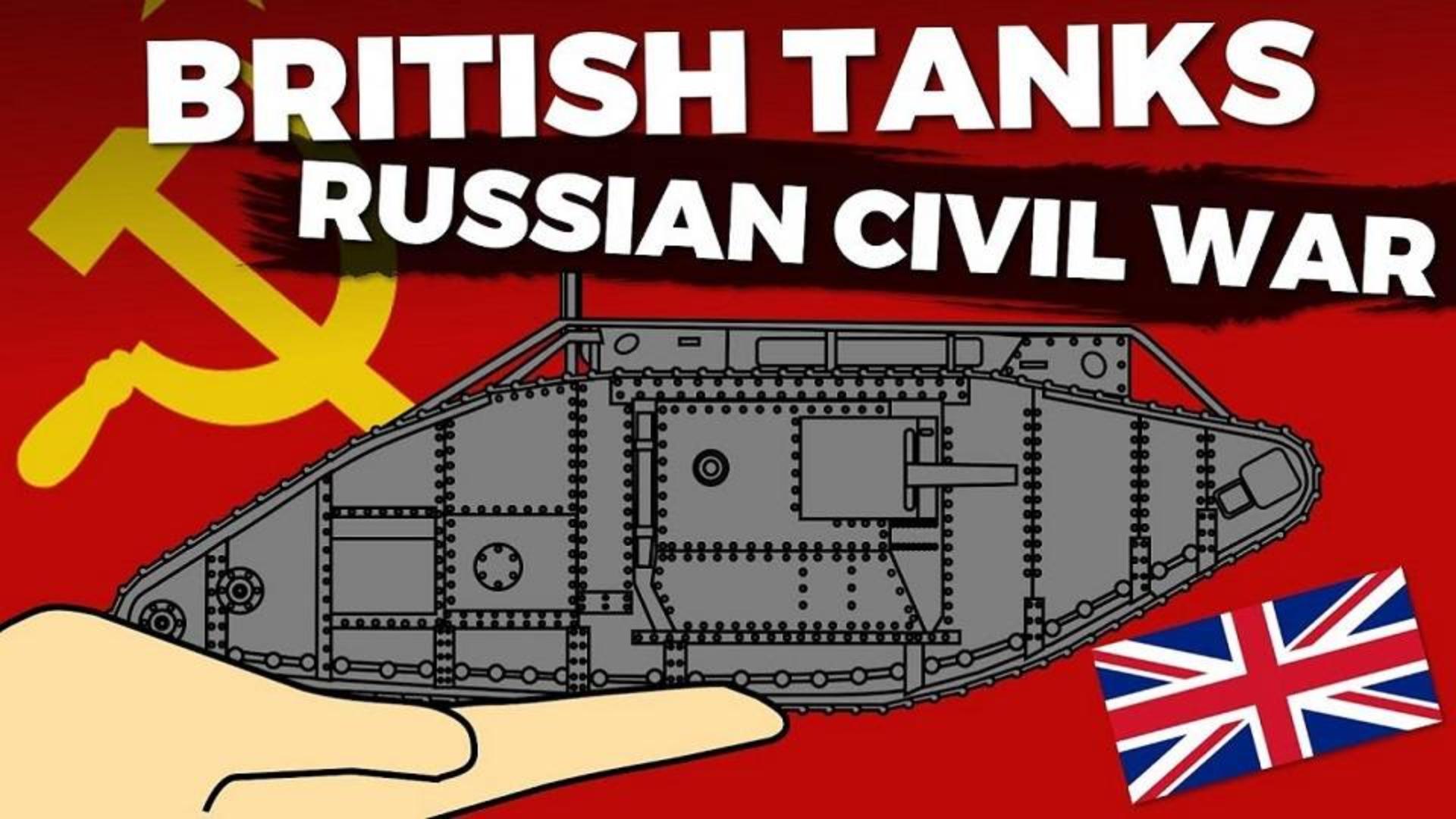 [MHNV]俄国内战中的英国坦克