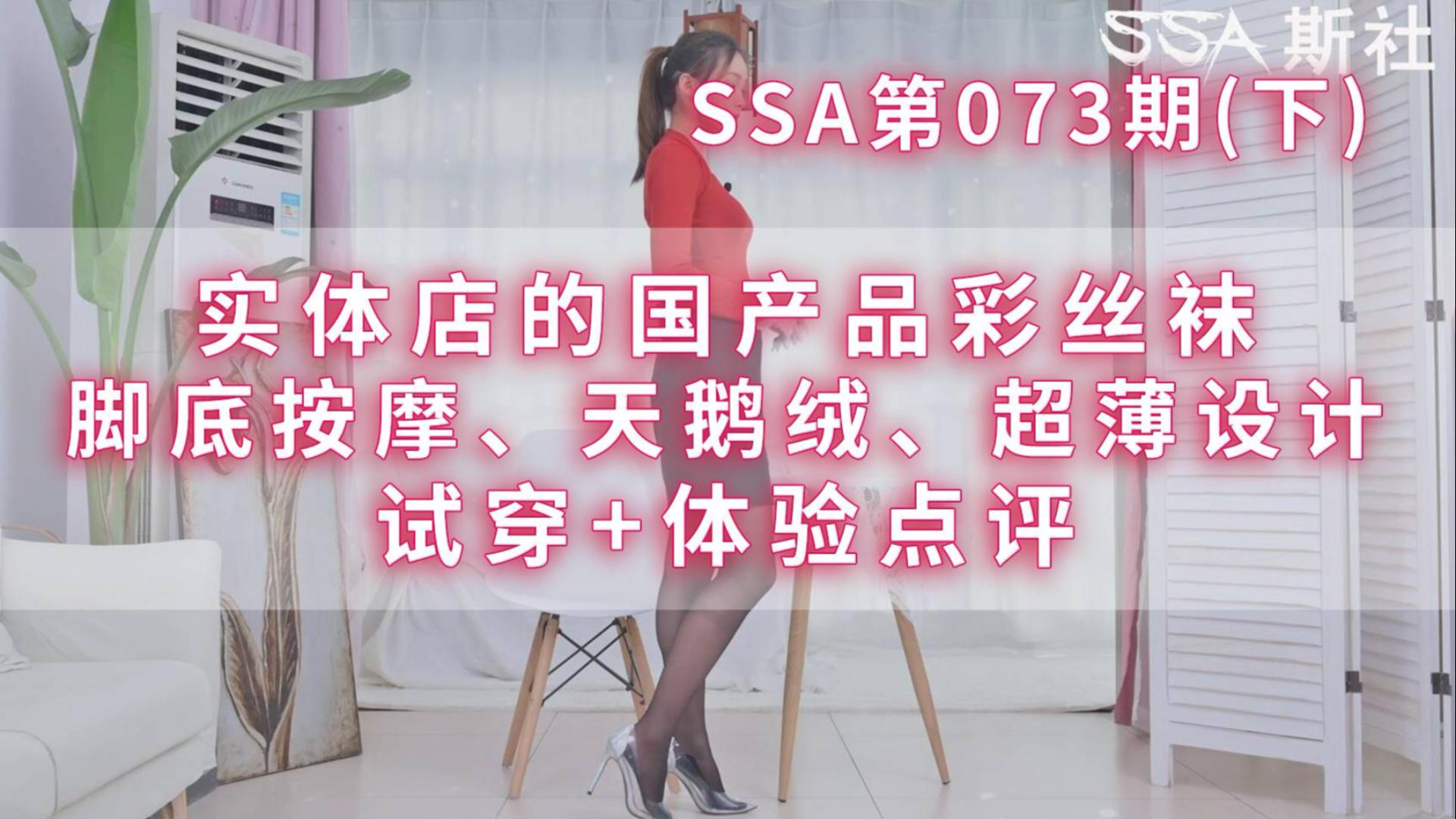 【SSA】模特试穿中国国产品彩连裤袜,猛男勿看上身效果(下)(73期删减版)