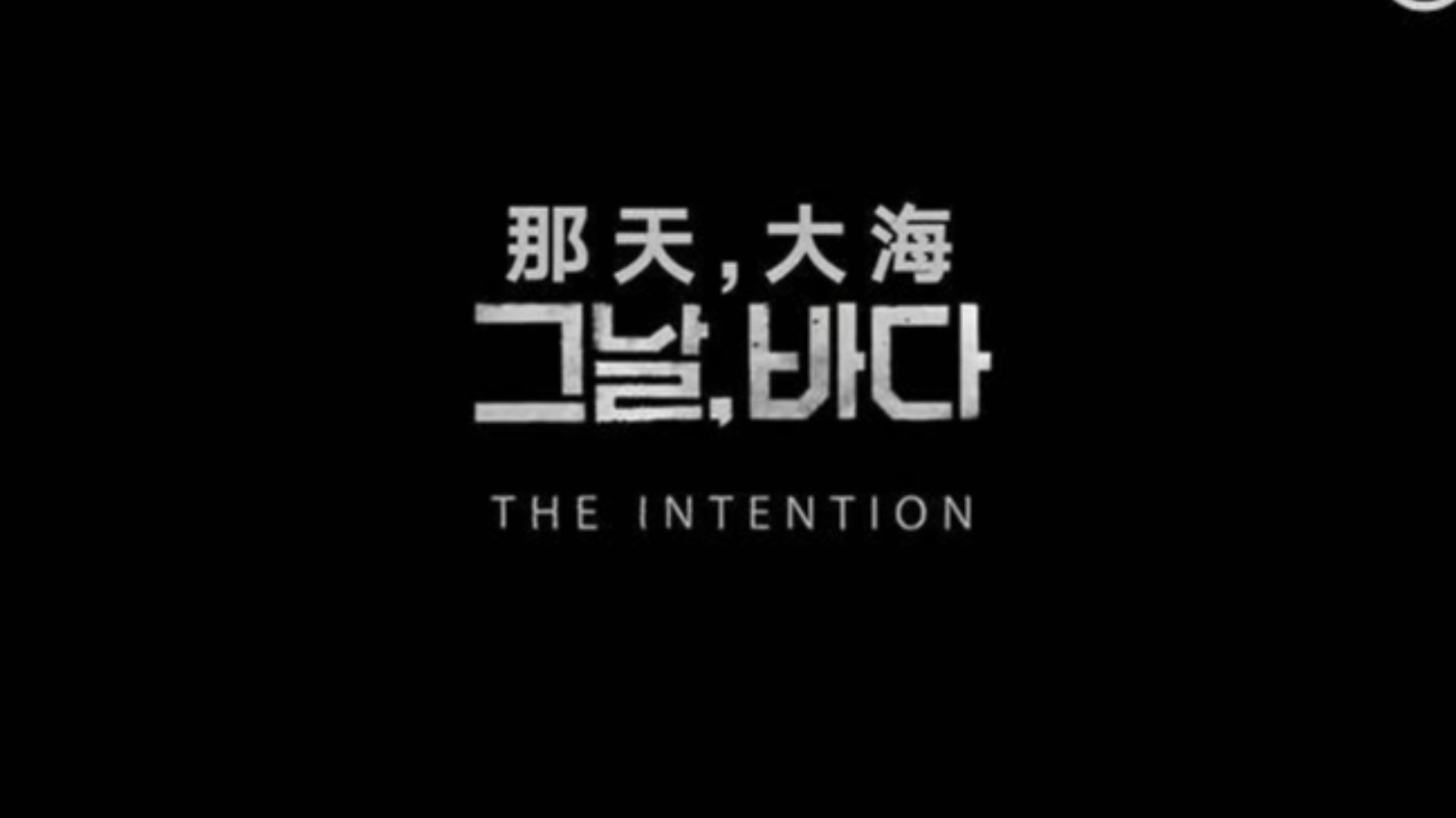世越号沉船事件纪录片《那天,大海》