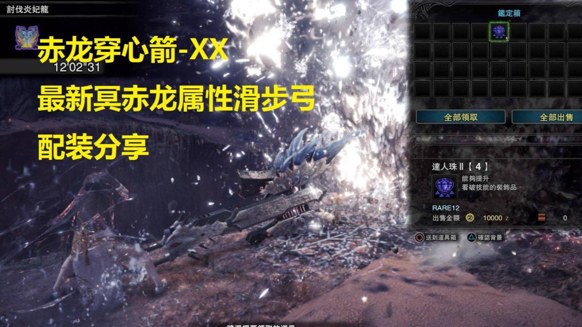 【怪物猎人世界:冰原】12.03最新属性弓配装分享