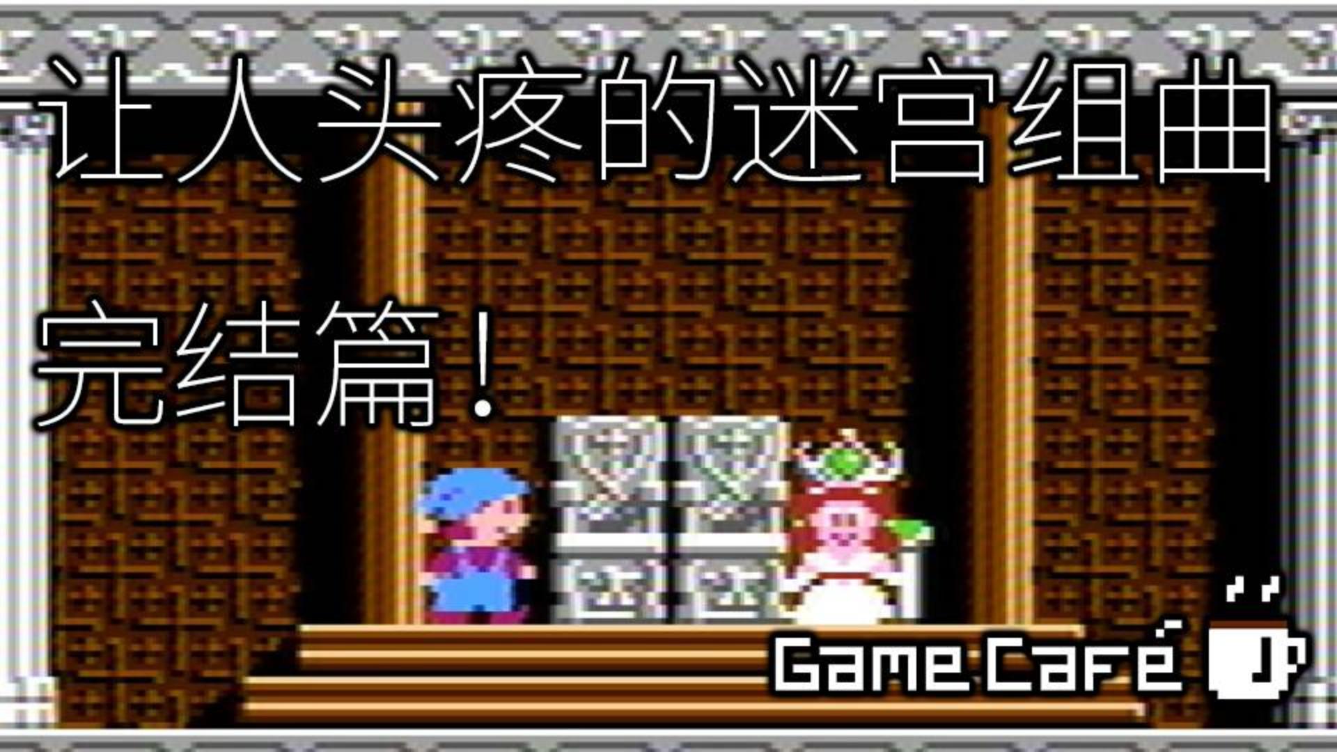 【游戏咖啡馆】最终解密!红白机迷宫组曲完结篇!