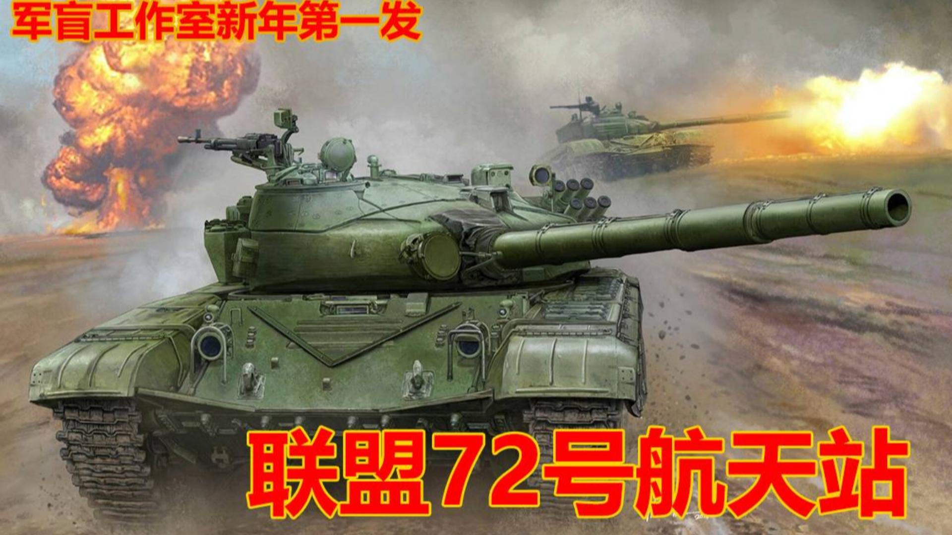减配的逆袭——T-72主战坦克的起源与诞生
