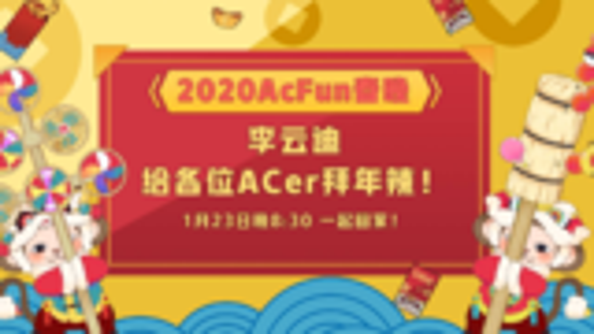 【2020A站春晚】李云迪祝各位ACer们新年快乐!