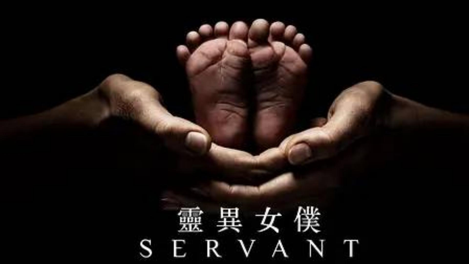 【分】灵异女仆 Servant S01E10-1
