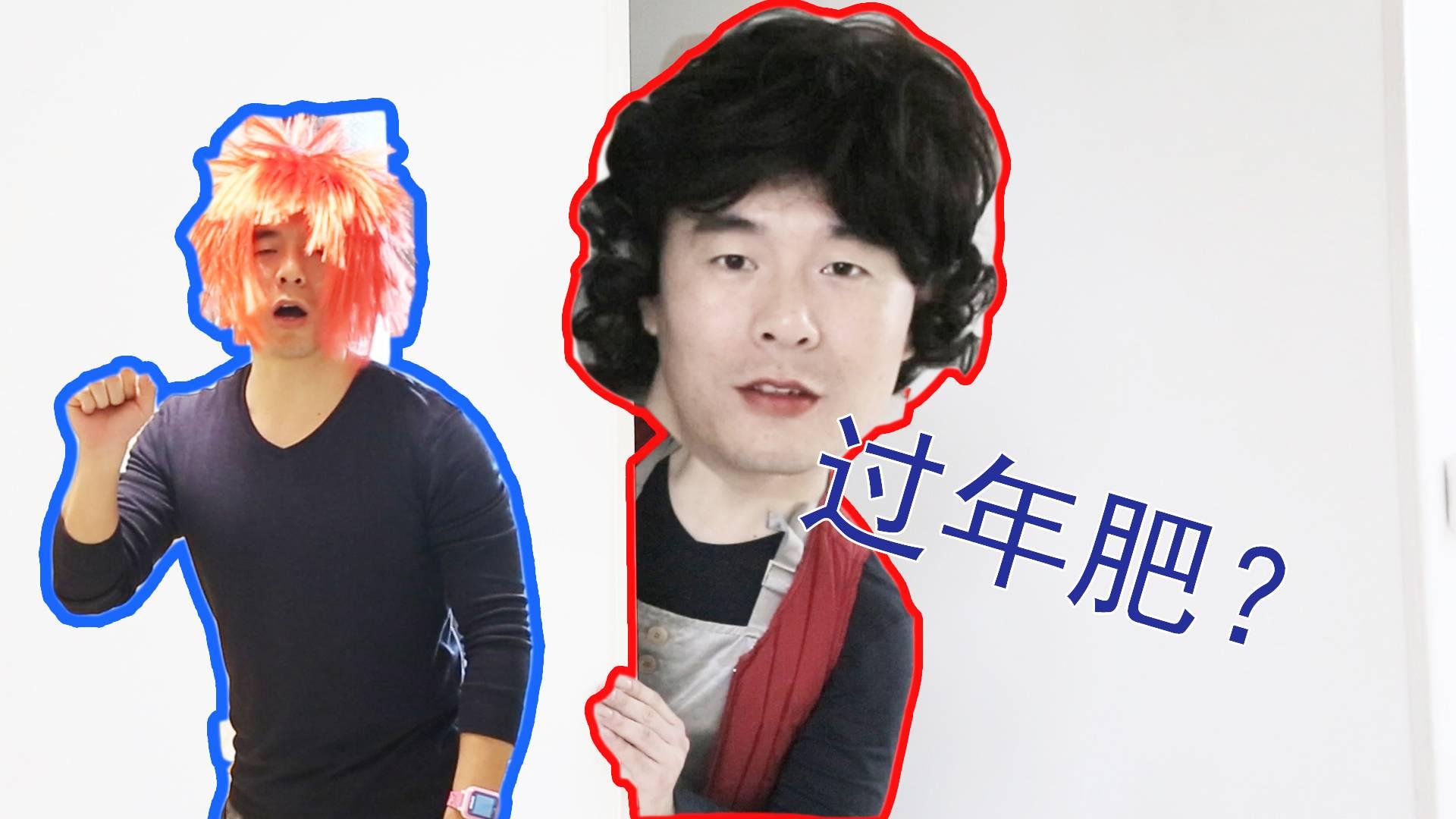 """【2020A站春晚】简单几招 轻松甩掉""""过年肥"""""""