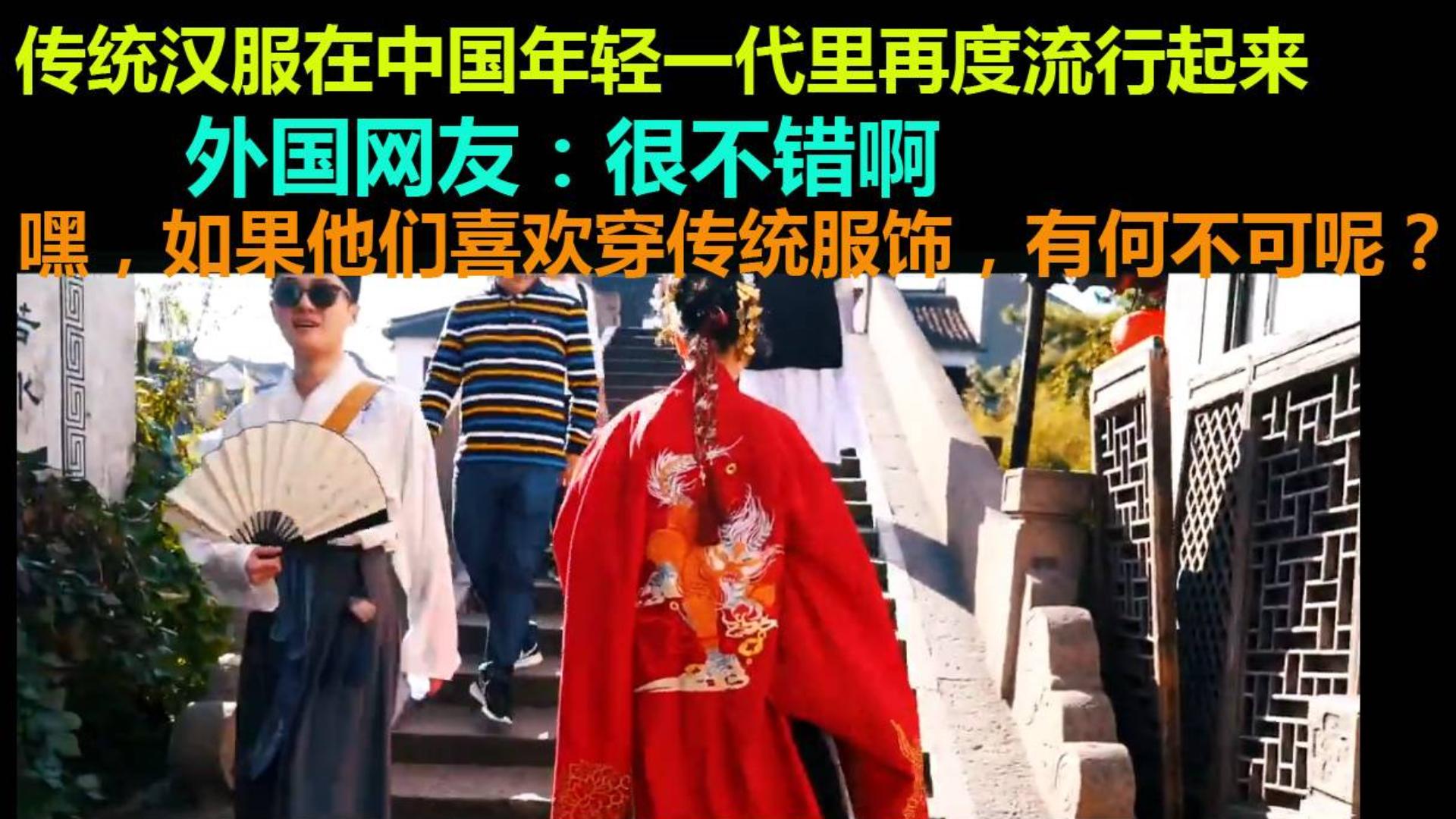传统汉服在中国年轻一代里再度流行起来