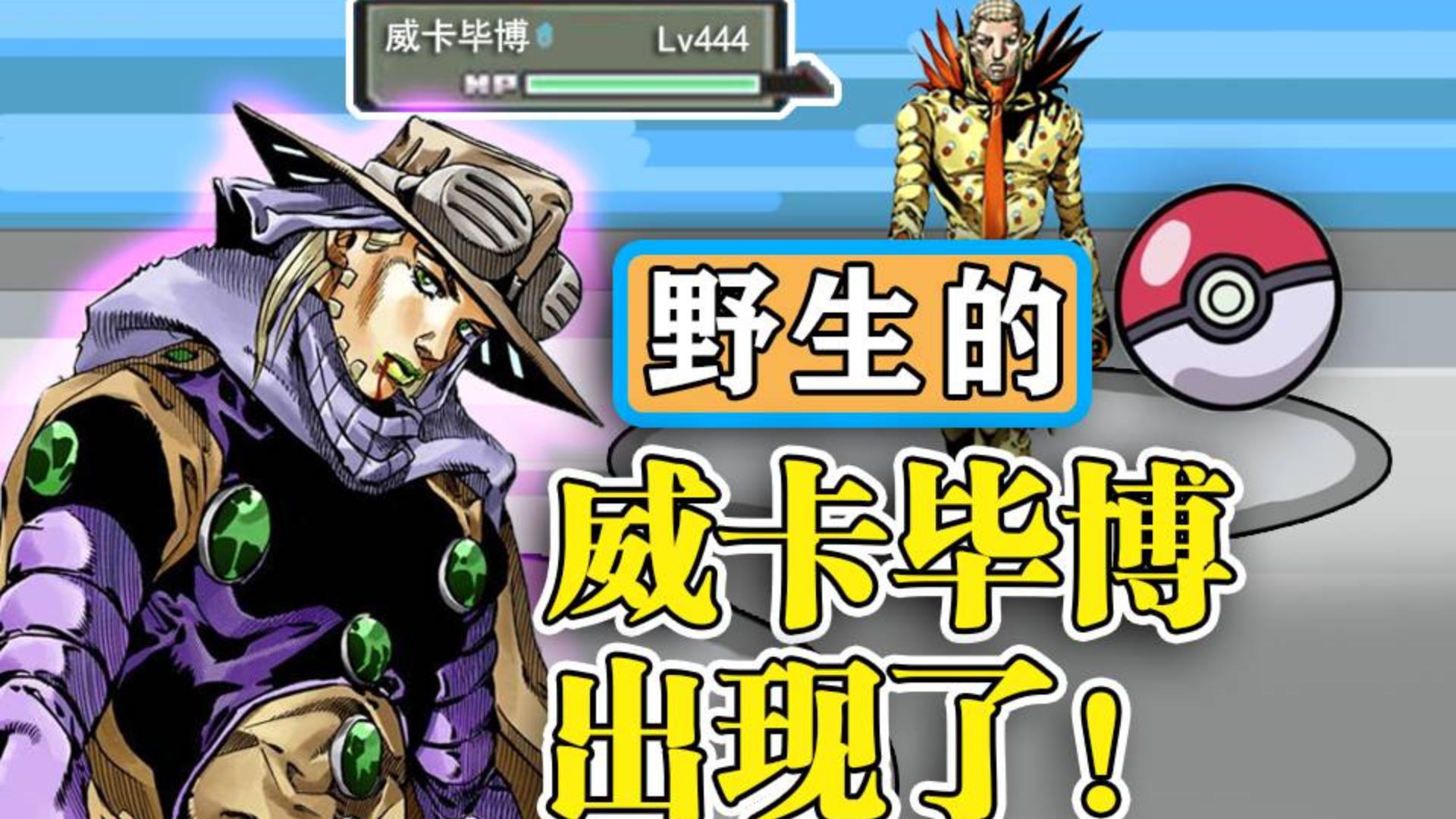 【SBR#44】奇迹?被■■选中的人!复活的黄金矩形! 『JOJO的奇妙冒险 飙马野郎』