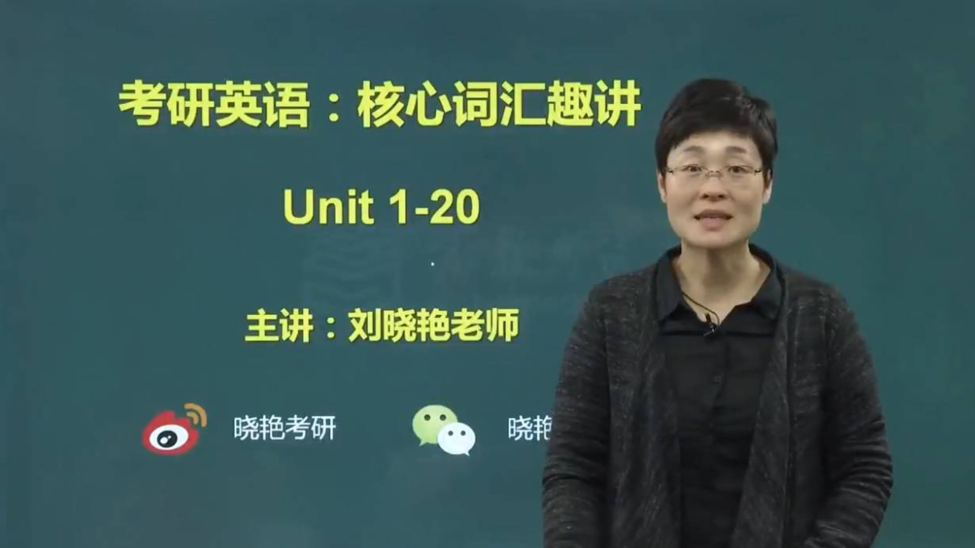 2021刘晓艳考研英语核心词汇完整版刘晓燕基础强化全程分享