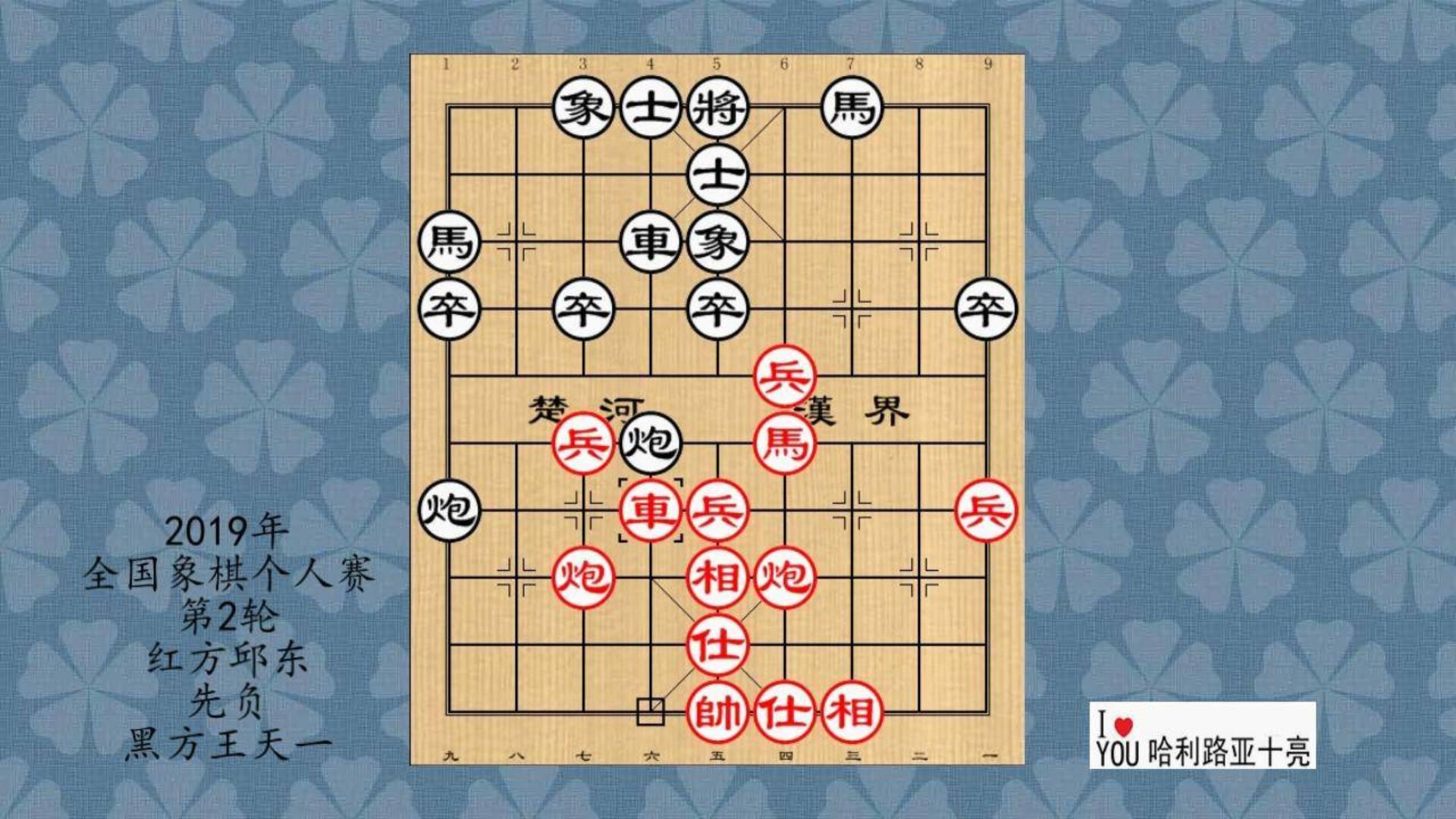2019年全国象棋个人赛第2轮,邱东先负王天一