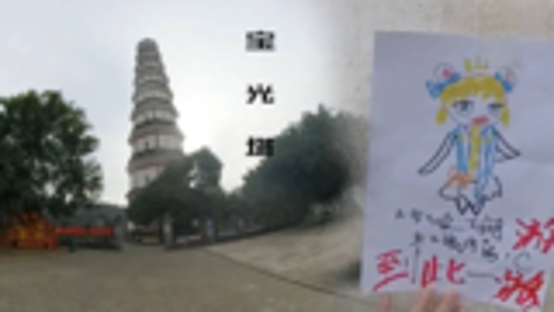 [很菜的vlog]家乡的小景点某个塔(宝光塔)【过年稿事情】