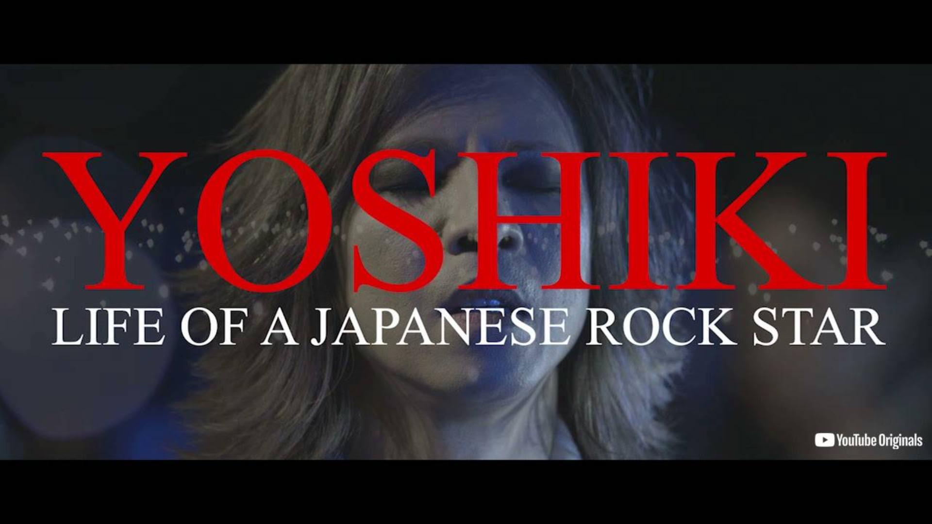 """YOSHIKI个人纪录片即将问世,本人来提前""""剧透""""啦!"""
