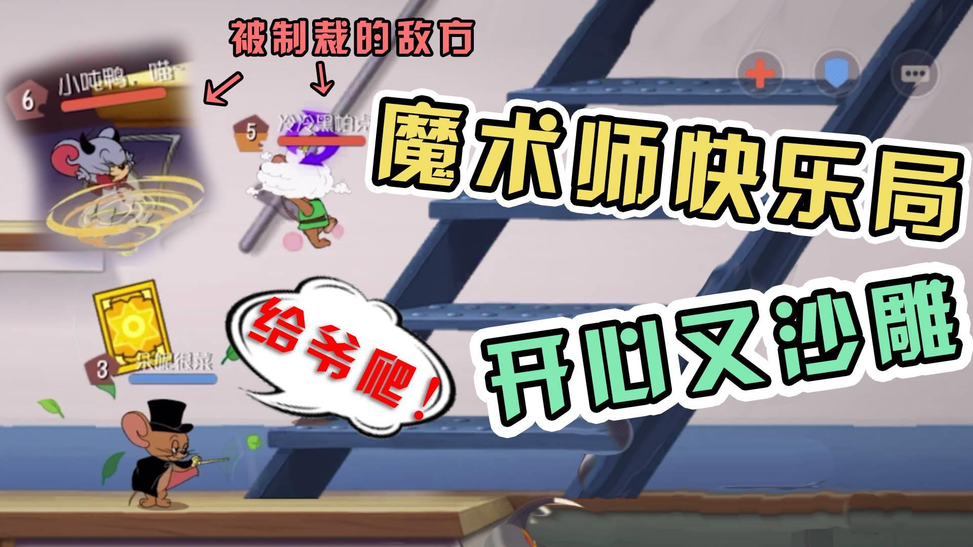 猫和老鼠手游:魔术师在奔跑团队赛斗地主?二表哥带你搞出新花样