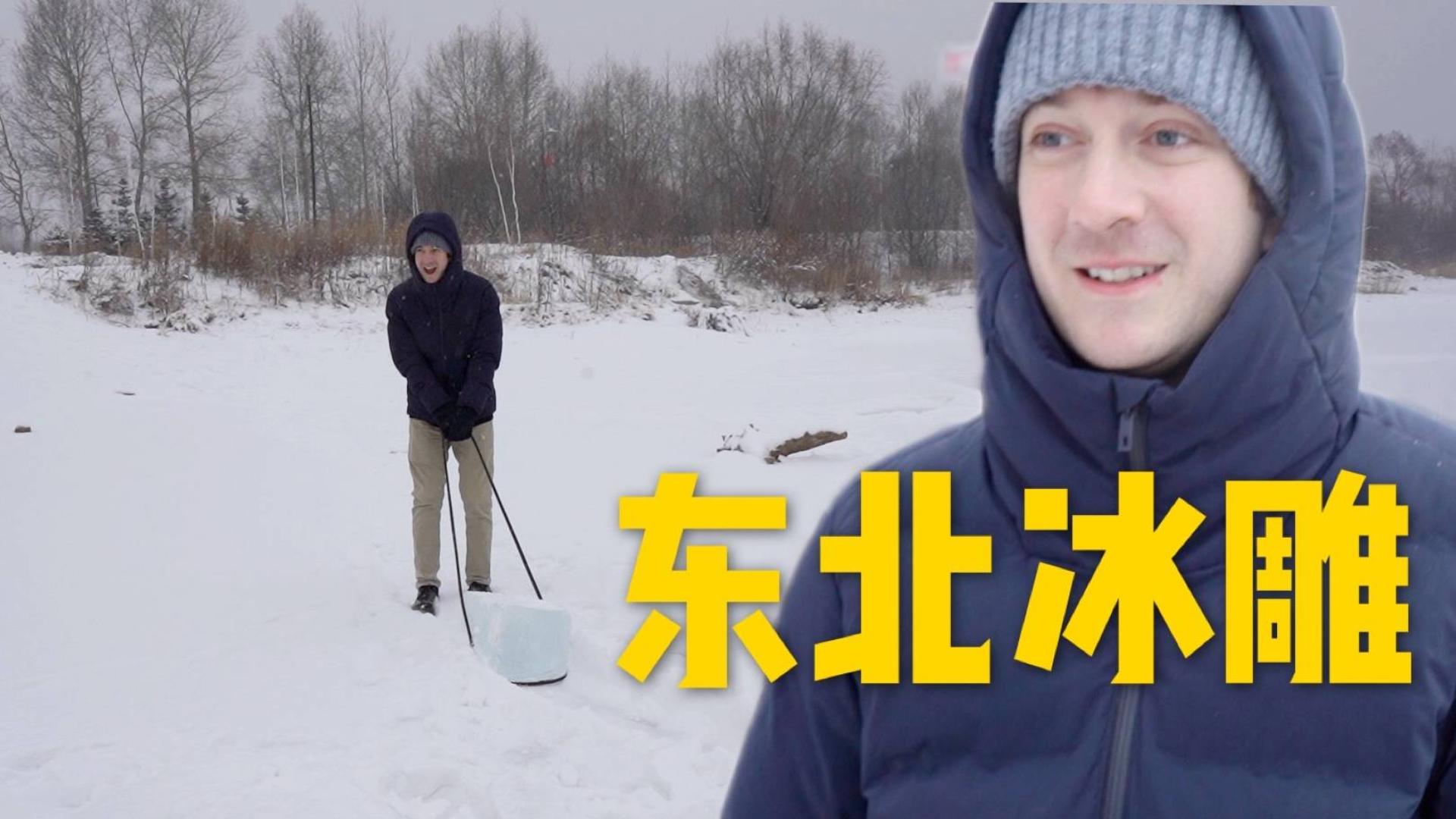 老美在零下14度的加格达奇,第一次挑战做冰雕,能成功吗?