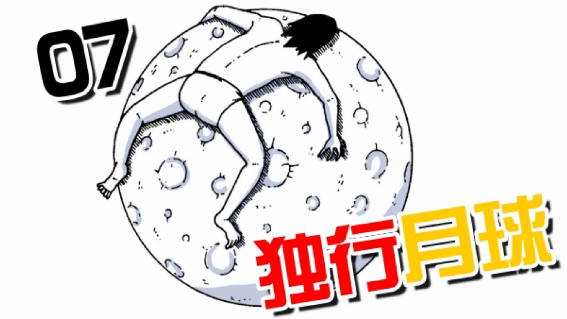 【秋田】月球超能力狗!【独行月球07#】