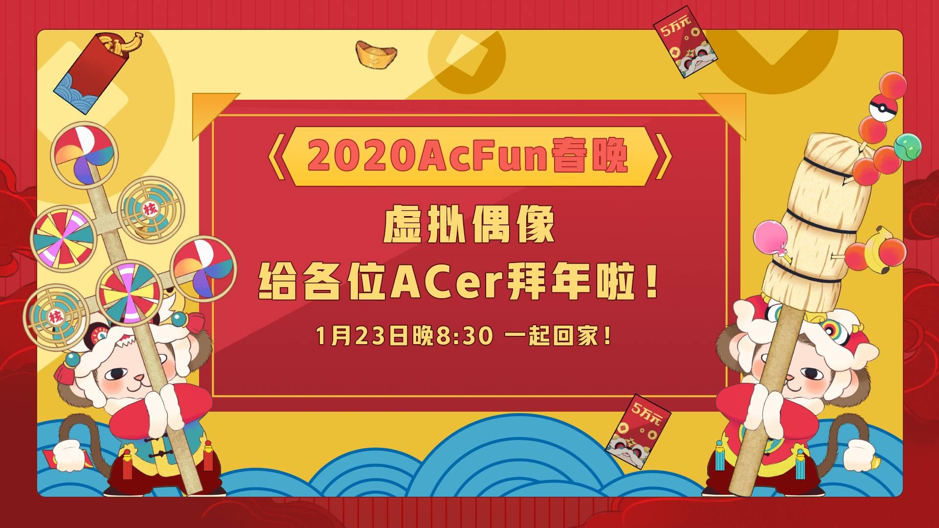 【2020A站春晚】真•大佬总是最后出场!AVI区众虚拟偶像给大家拜年啦!