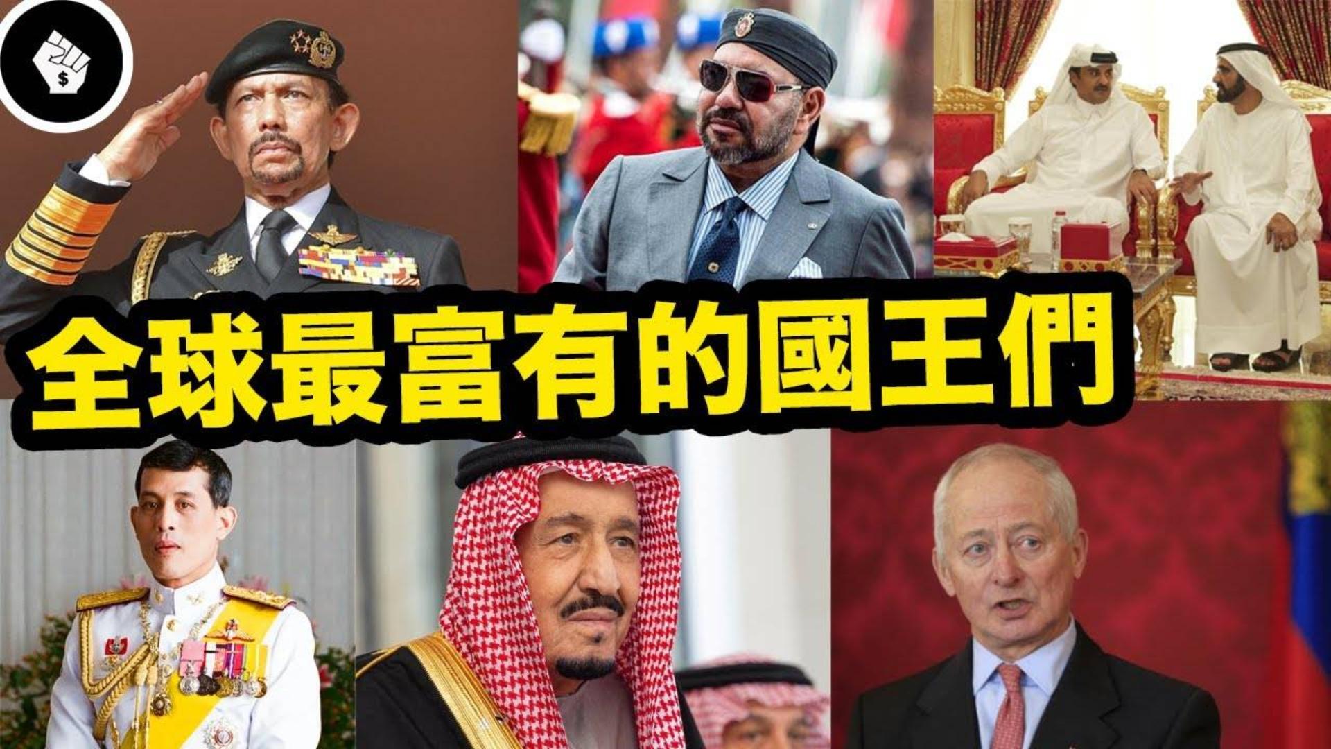 世界上最富有的十个王室国王,欧洲有3位,最富有的却是在亚洲?