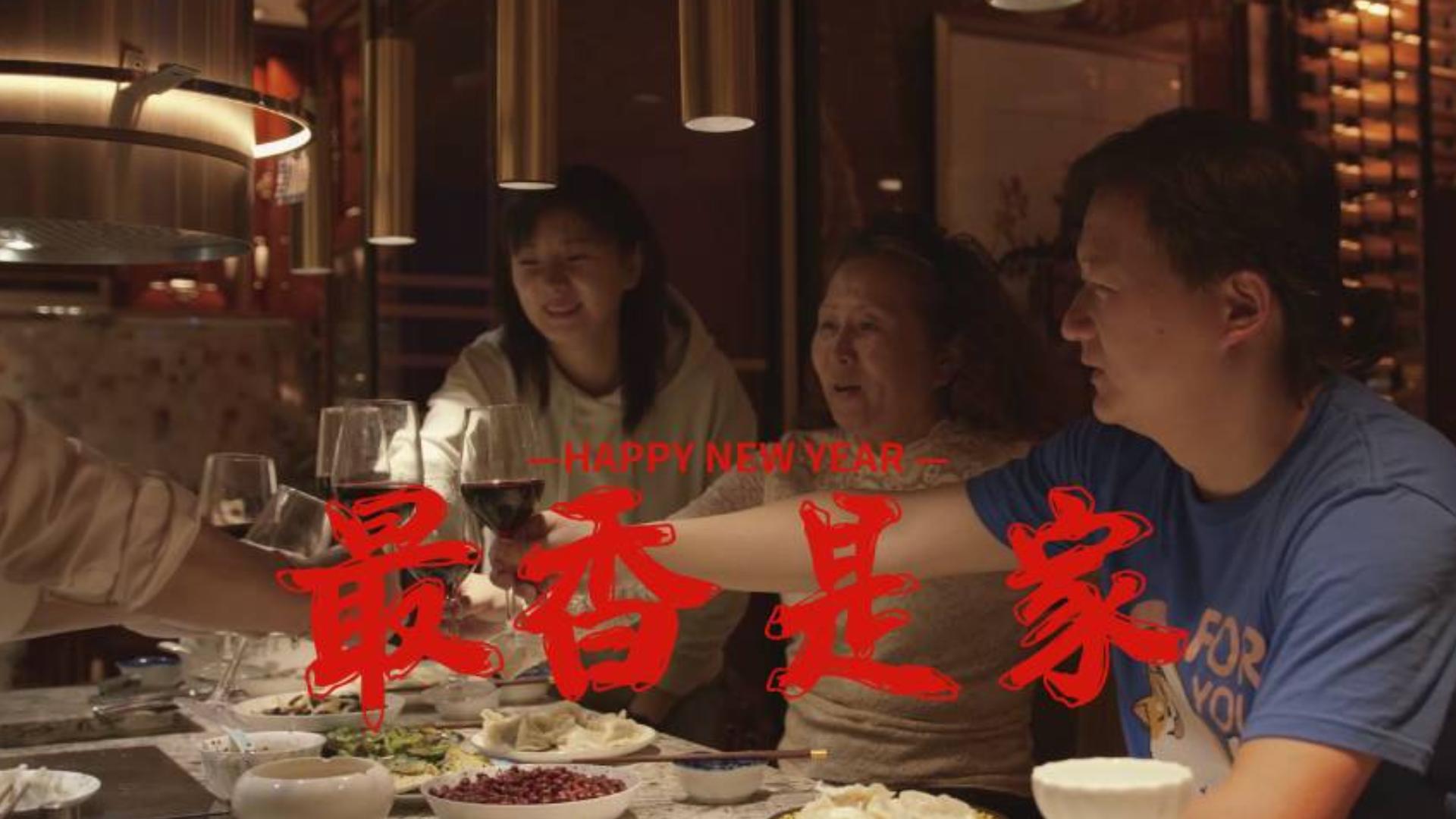 【2020A站春晚】探店千百家,最香还是家