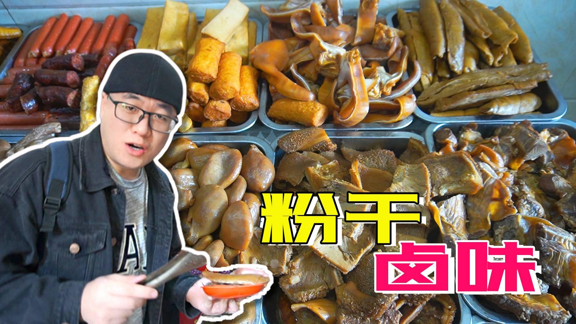 【阿星探店】福州粉干只卖4元,坐满食客,干鱼虾熬汤,搭配几十种卤味