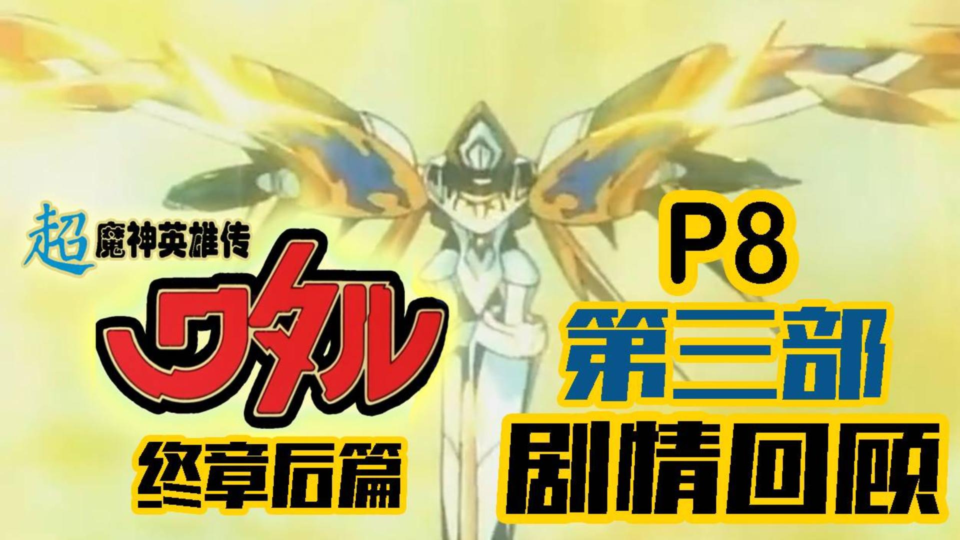 【十二漫话】超魔神英雄传(神龙斗士3)剧情回顾part8终章后篇