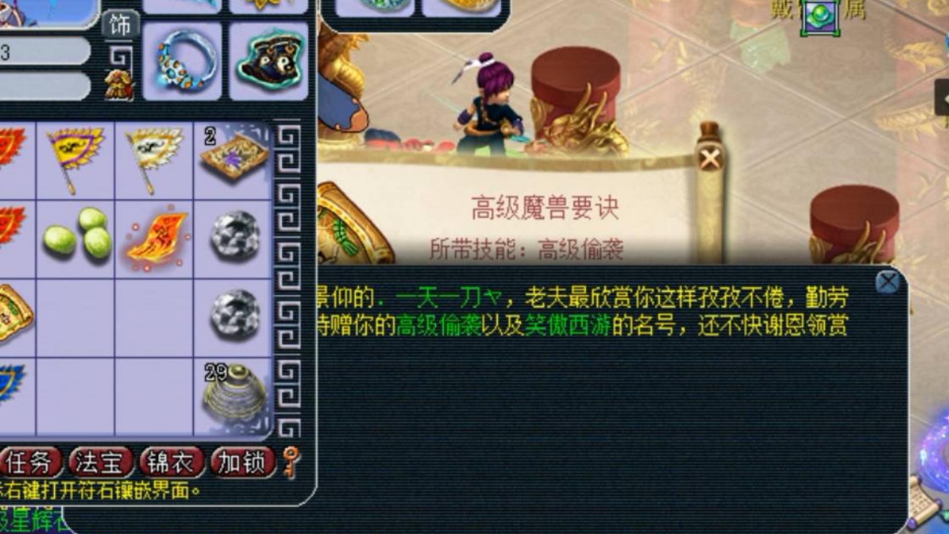 梦幻西游:老王的氪金号也达到百亿经验了,这高兽决给的再当拖!