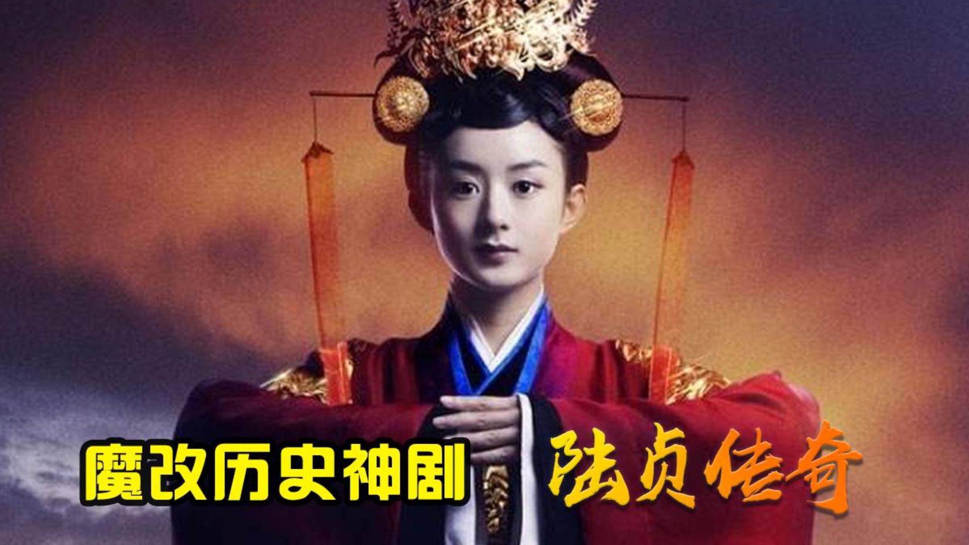 魔性解读魔改北齐历史神剧《陆贞传奇》,这样颠覆性的魔改历史你是否能够接受?
