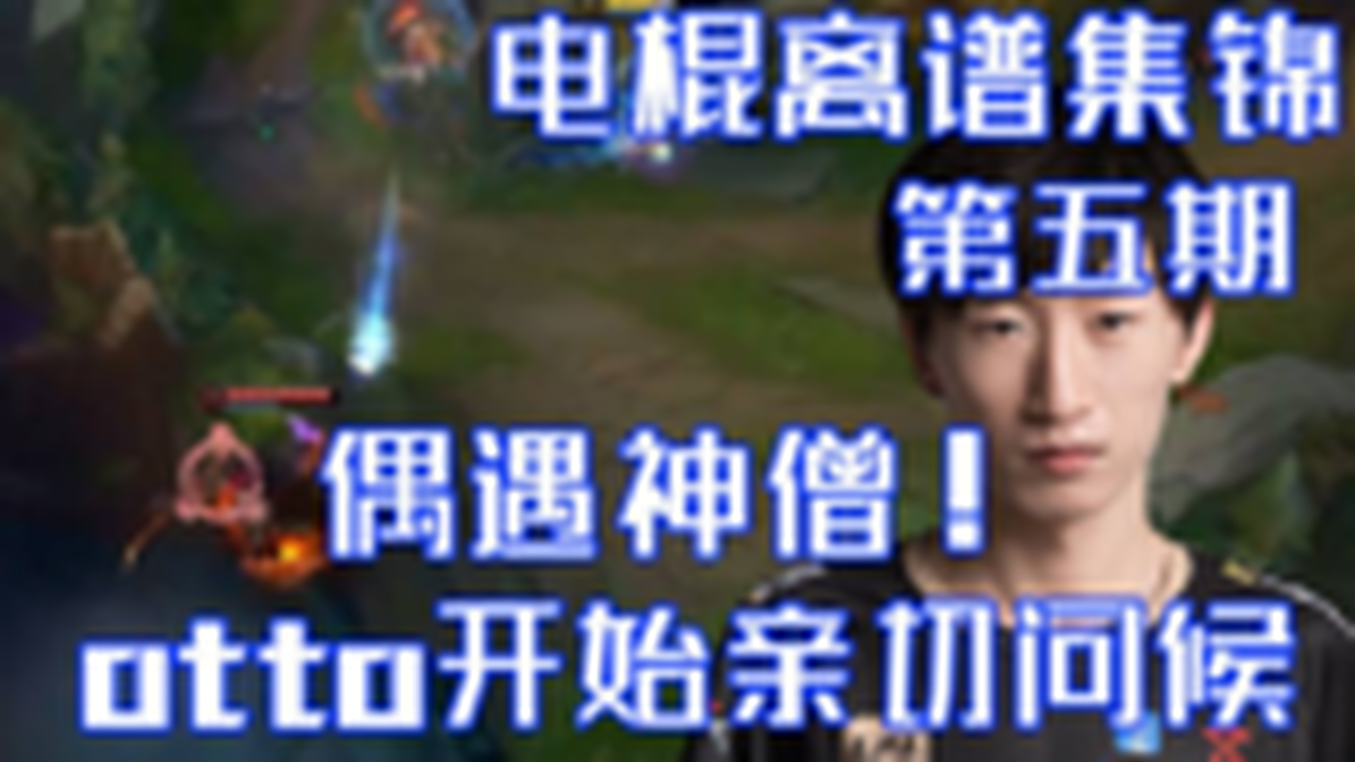 【电棍离谱对战集锦】05:排位遇到神僧!峡谷有这人才?