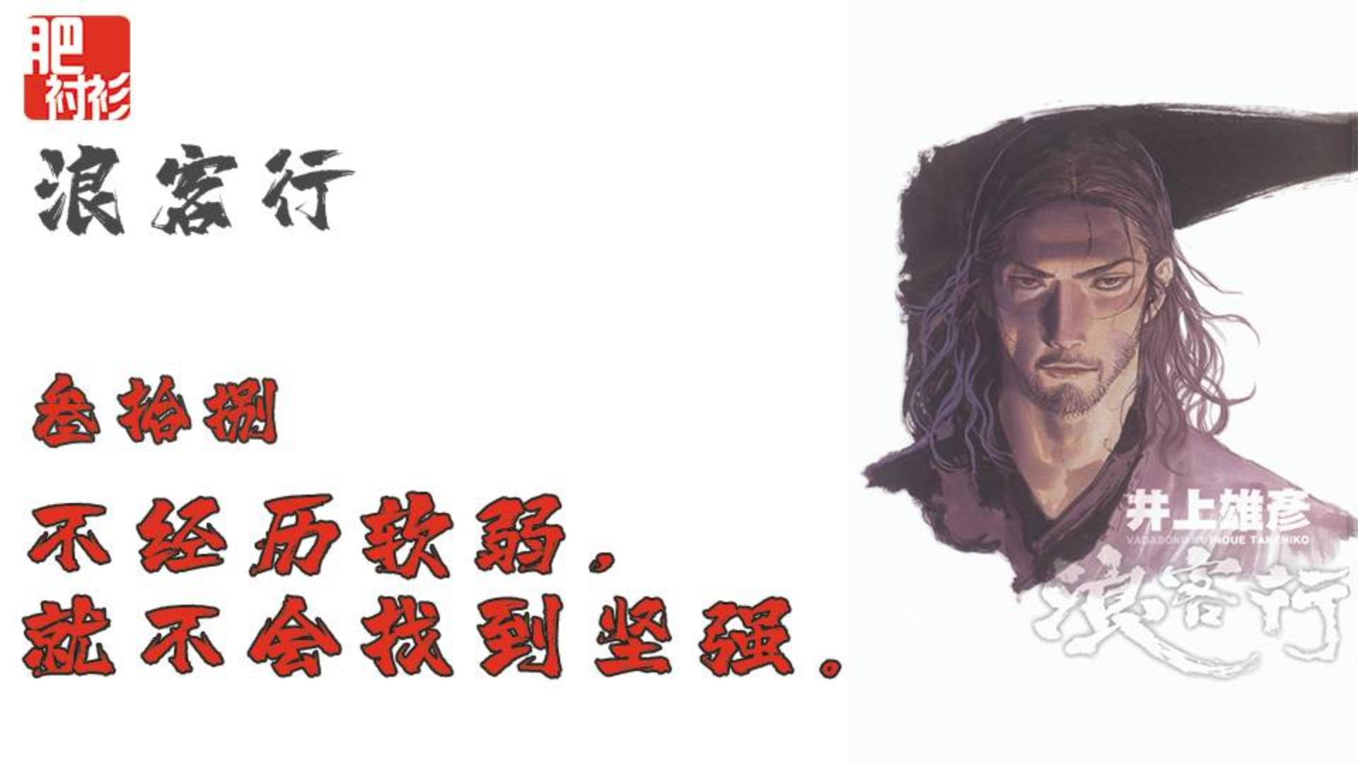 【肥】浪客行38期,海市蜃楼