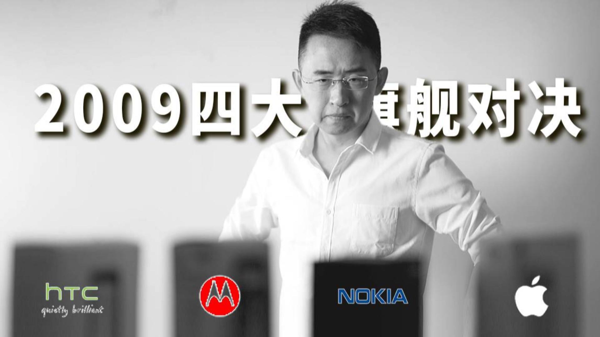 """「数码编年史」""""2009年度四大旗舰巅峰对决"""""""