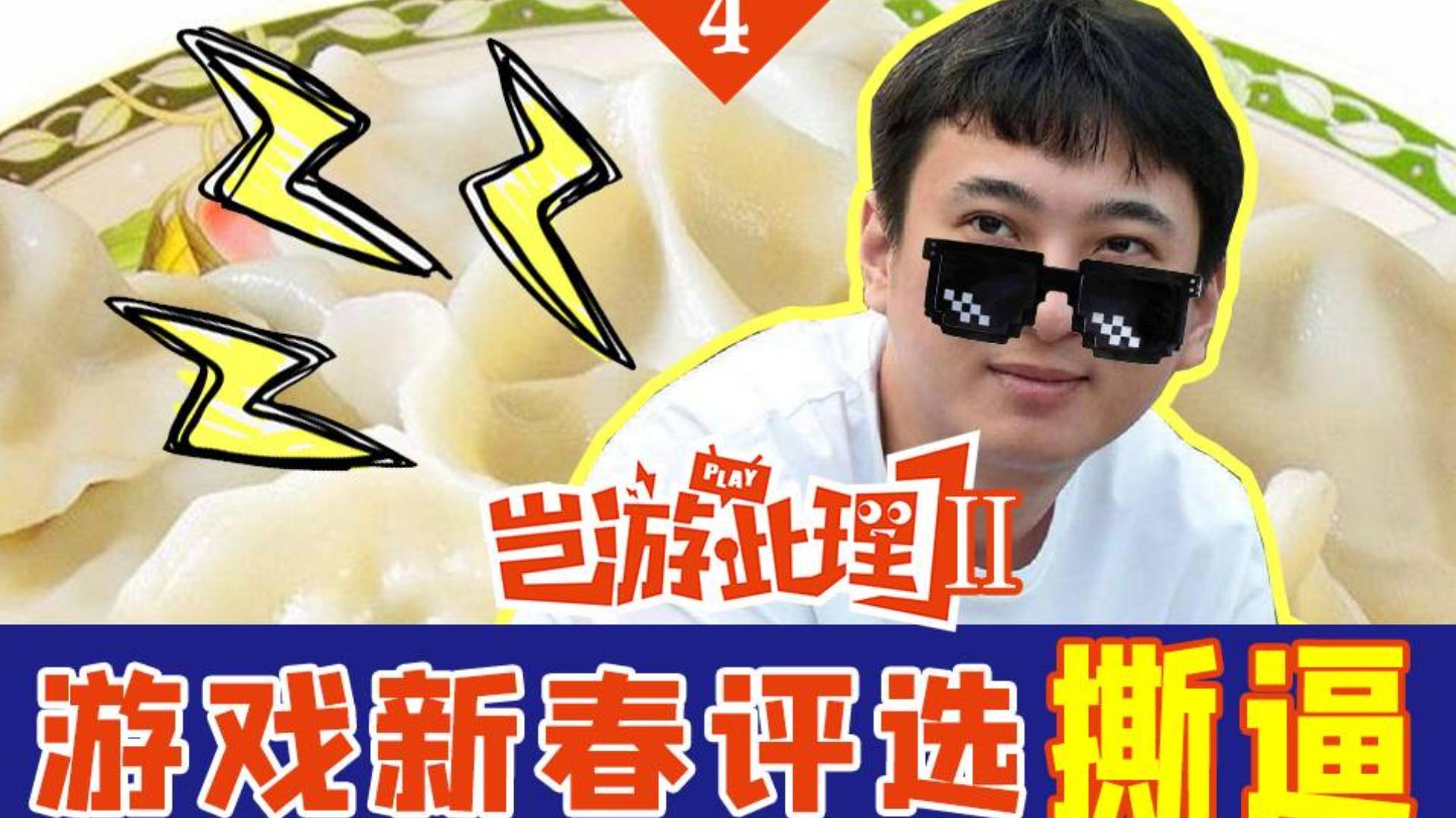 【岂游此理Ⅱ】04游戏新春评选撕逼