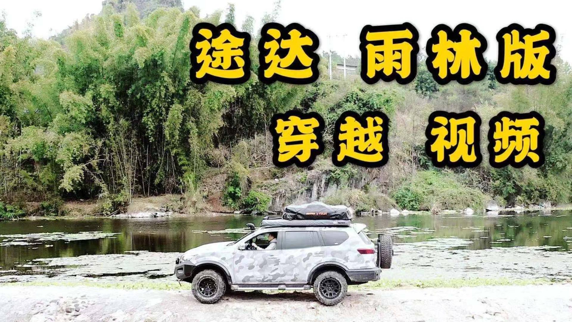 一车越天下 改装途达穿越桂林