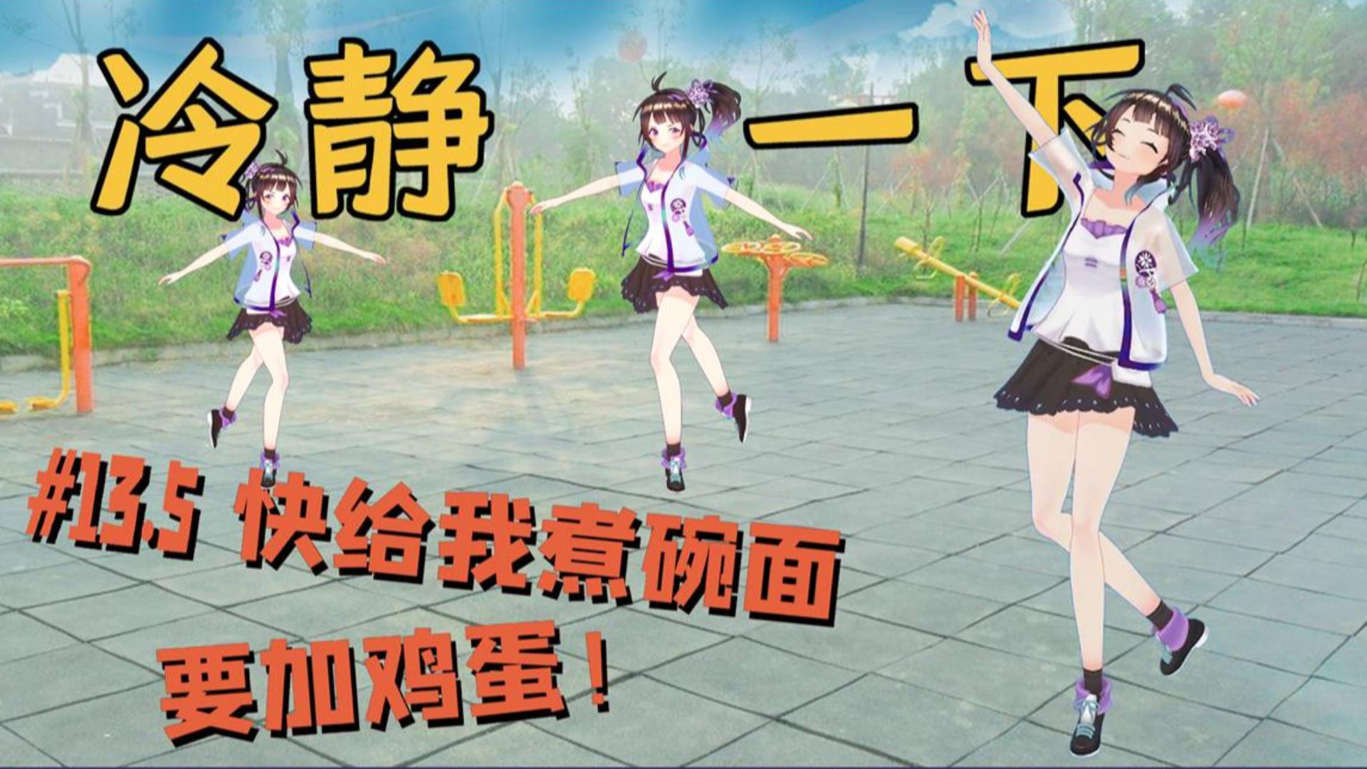 【绛紫】#13.5 呐,做偶像嘛,最重要的就是会跳舞咯~