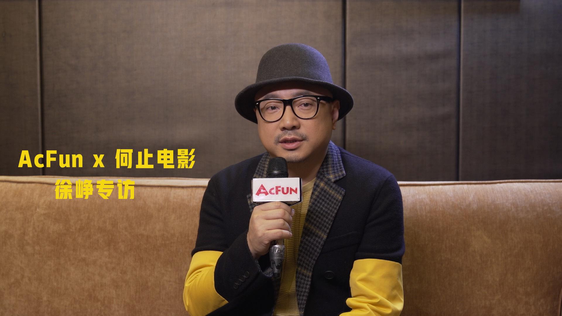 AcFun&何止电影专访徐峥导演:喜剧只是形式,情感才是内核