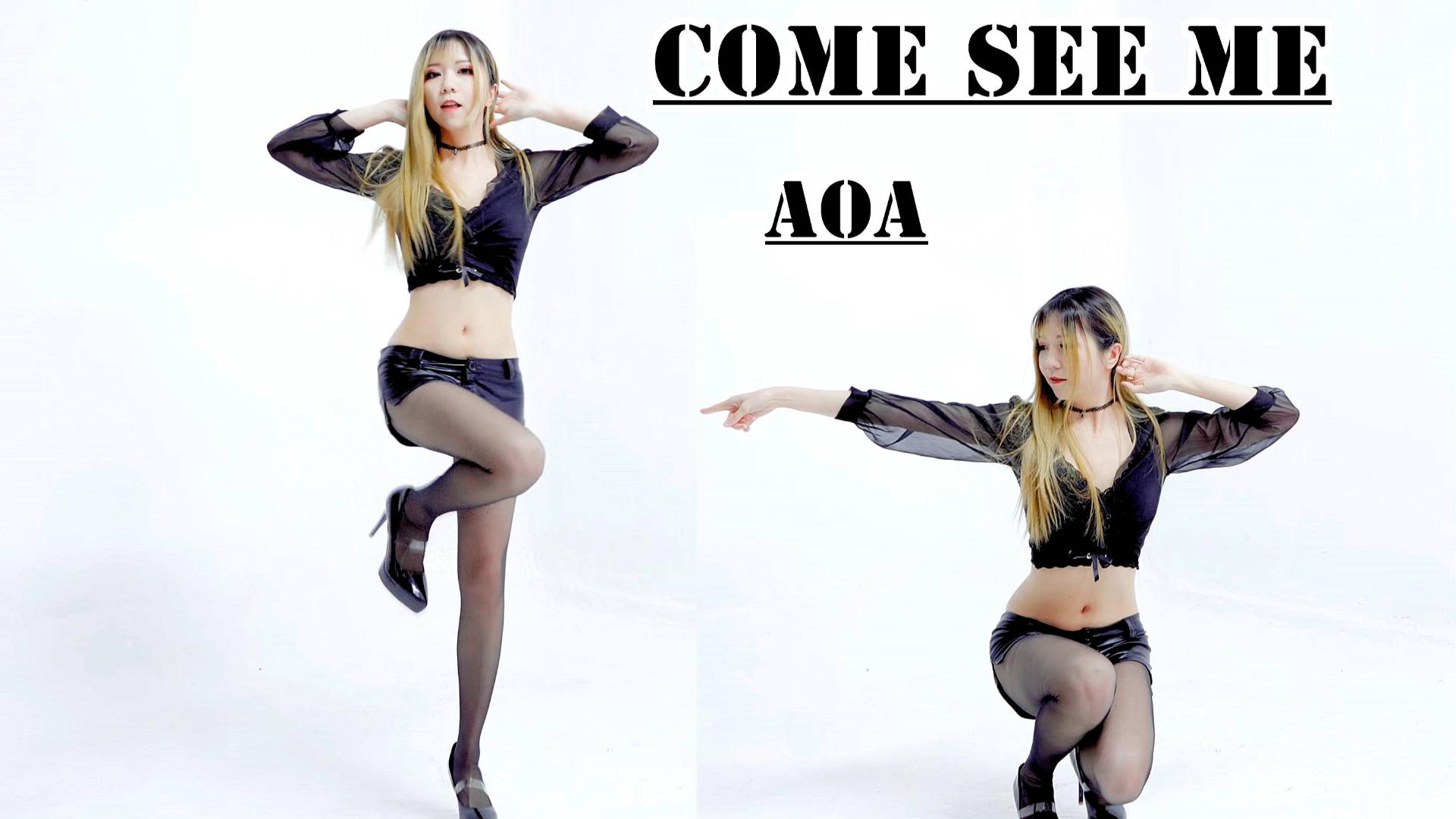 【梓微】AOA-COME SEE ME