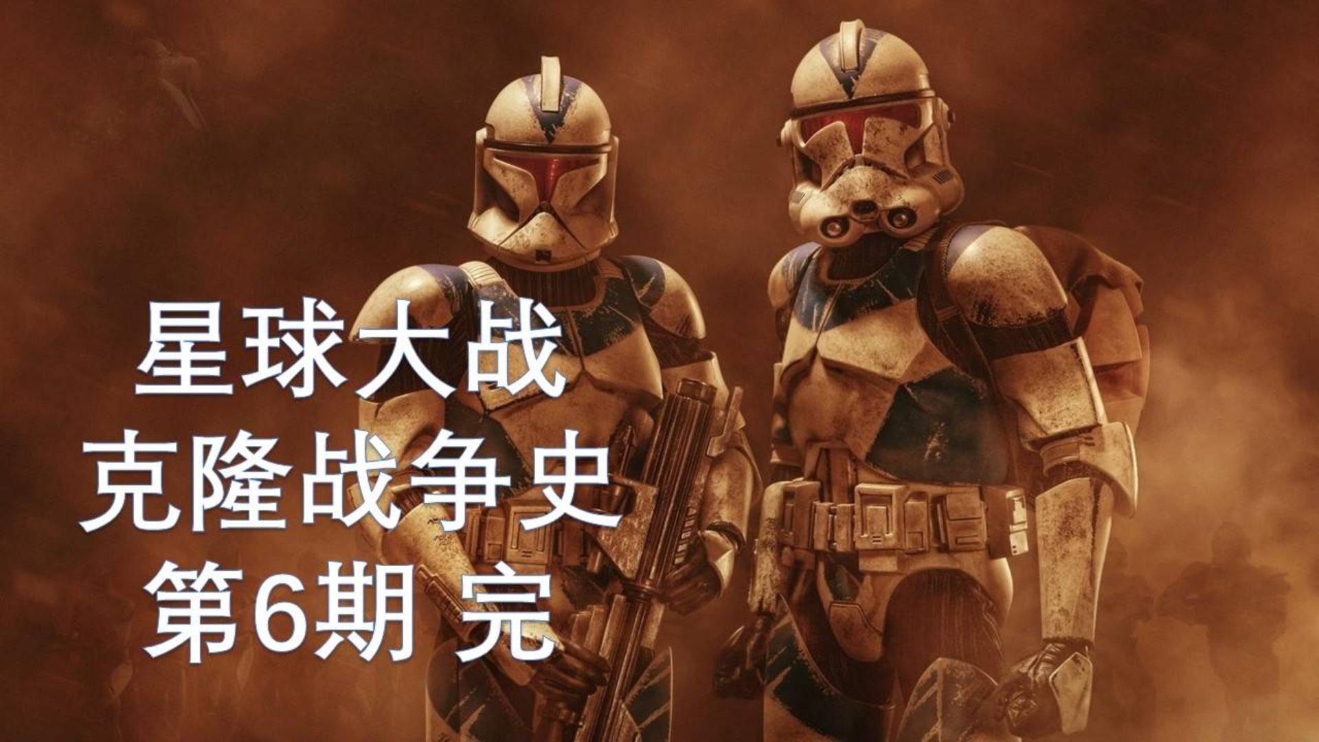 66号命令—星球大战:克隆战争史-第6期