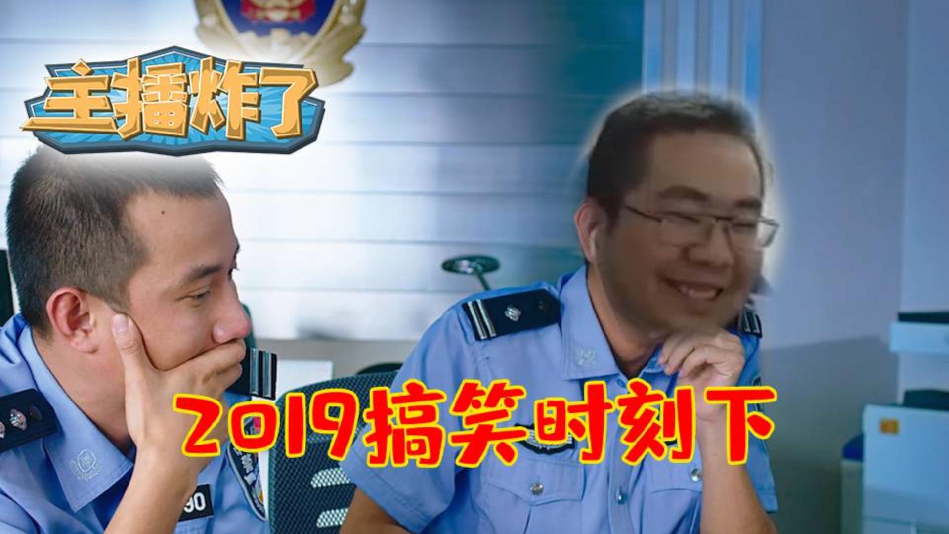 主播炸了年度篇(下):2019年度搞笑时刻