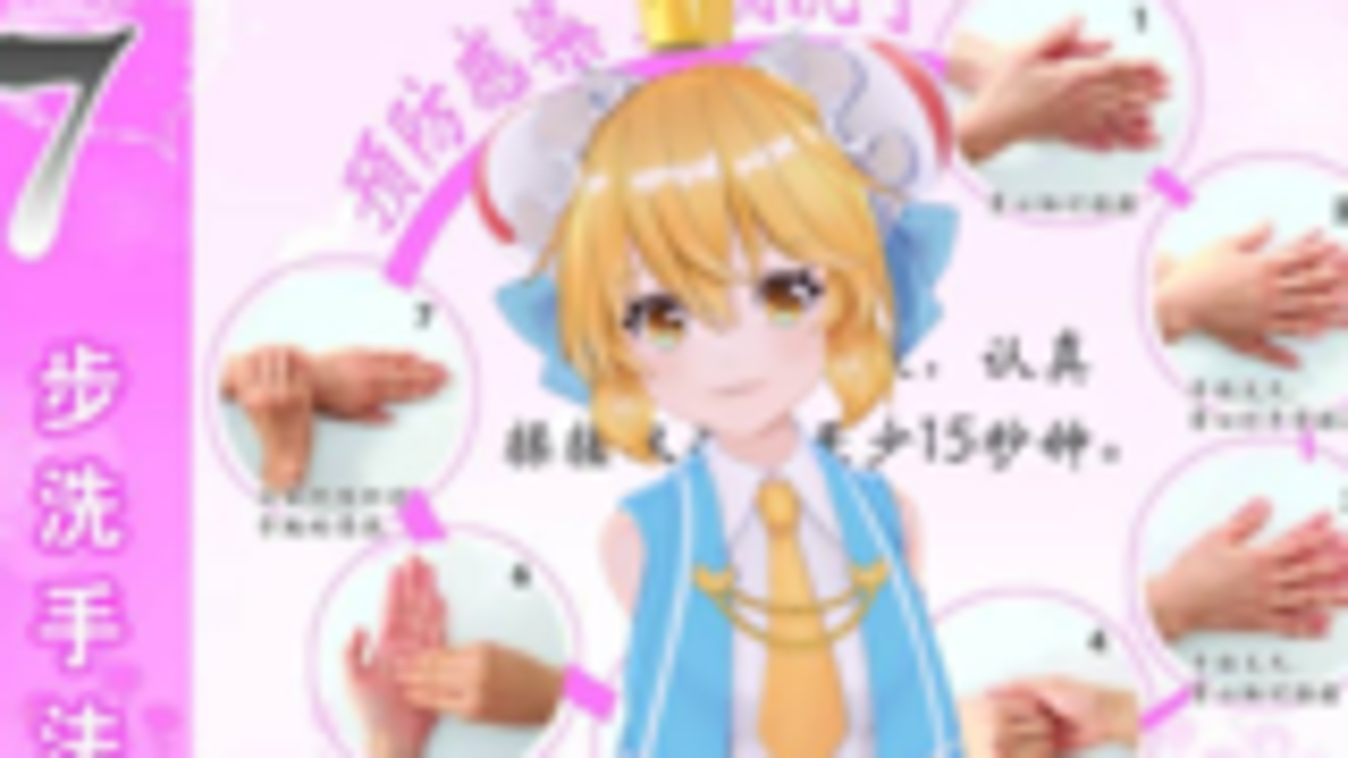 【AC娘】新型冠状病毒肺炎预防七步洗手法!