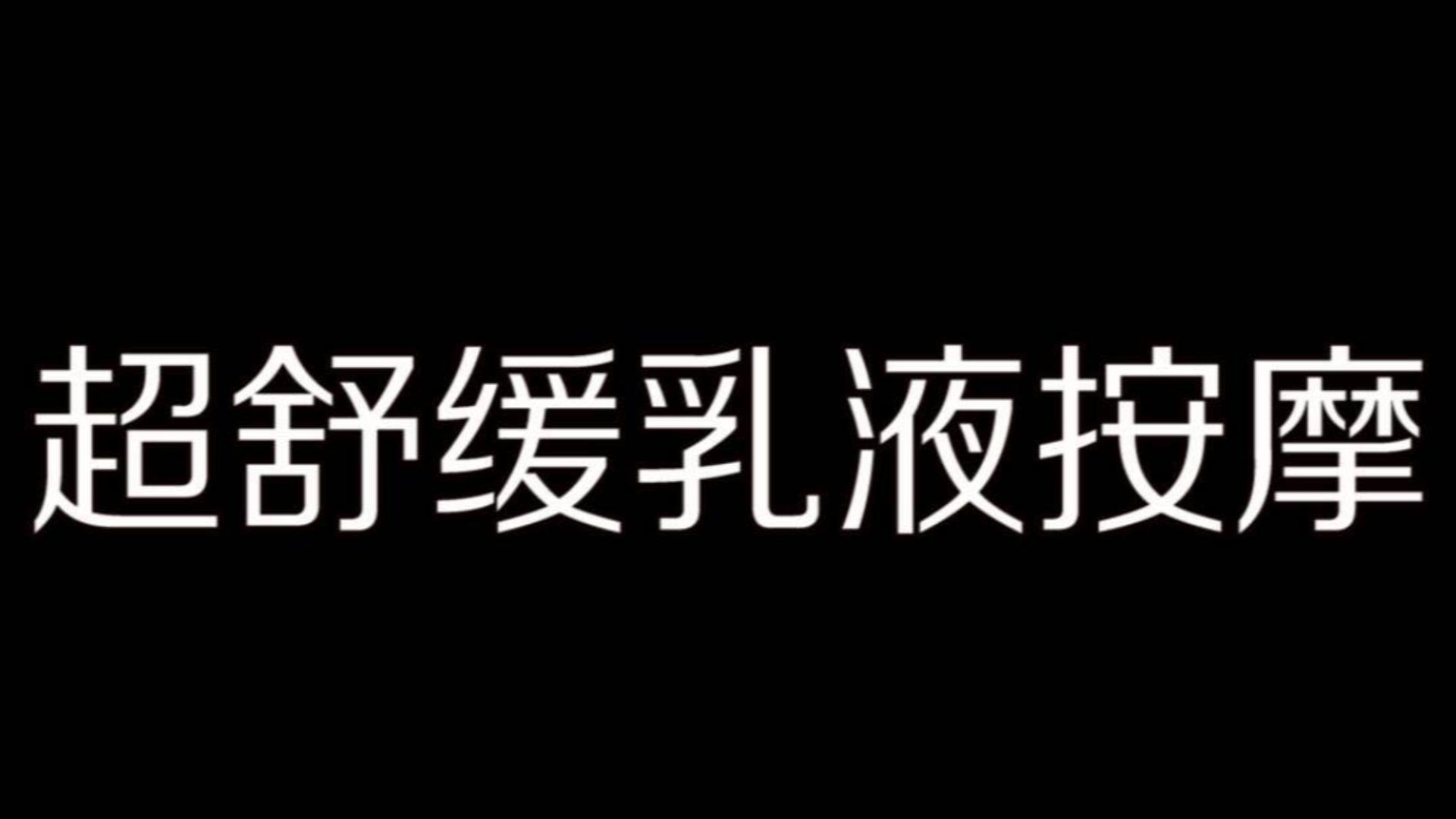 酥酥麻麻乳液按摩 耳部护理【短喵眠音】