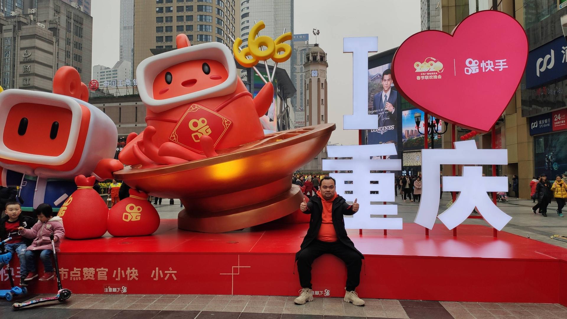 胖胖的山头『打卡解放碑,迎接中国年』
