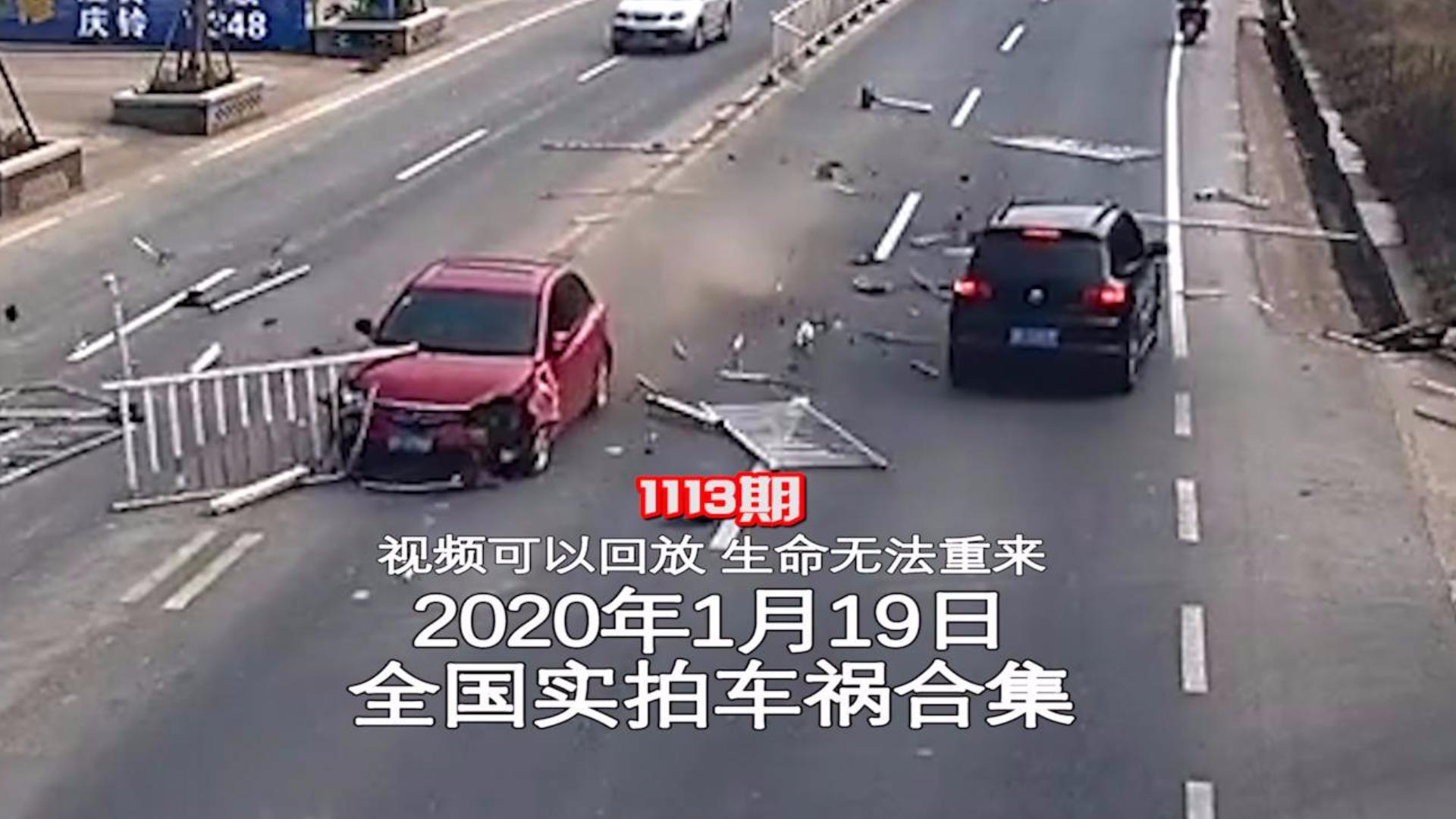 1113期:大货车盲区多,远离它最好【20200119全国车祸合集】