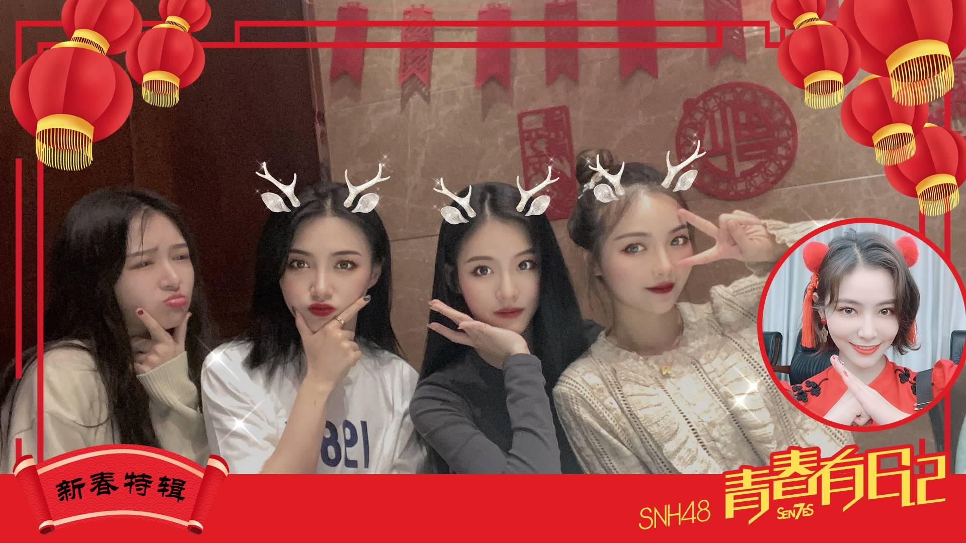 【SNH48-7SENSES】《青春有你2》限定vlog《青春有日记》新春特辑