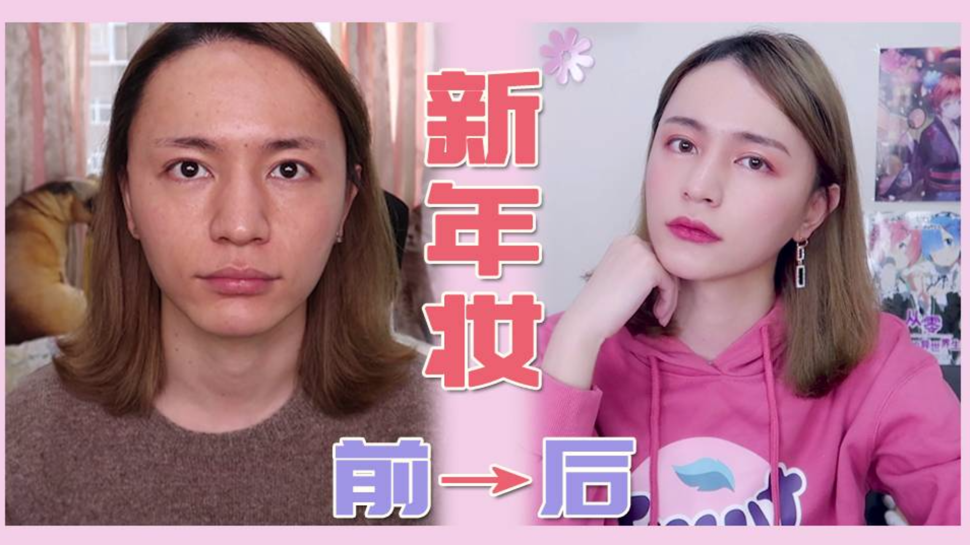 【木木】 男生变脸术之化妆大法!妆后就是你的女朋友!