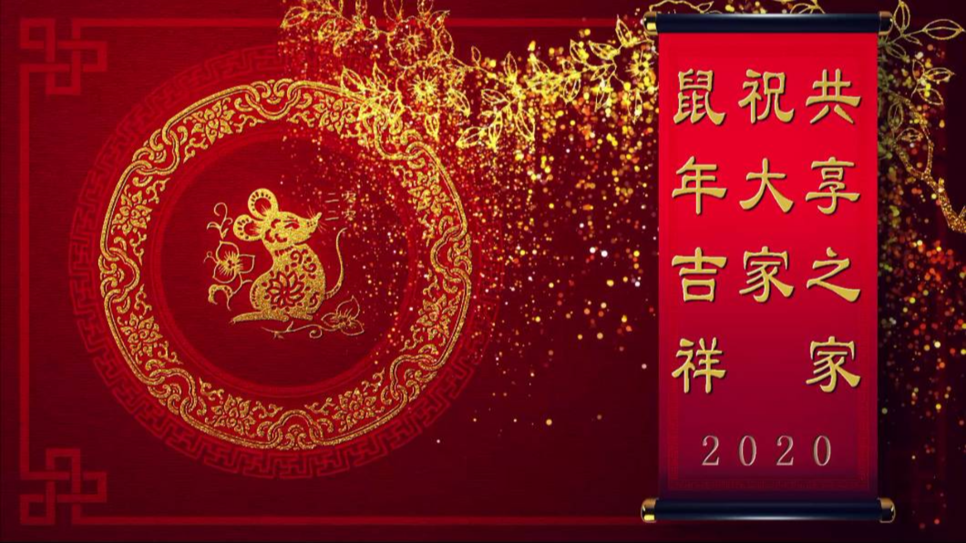【共享之家】祝大家新春快乐,共享2020!