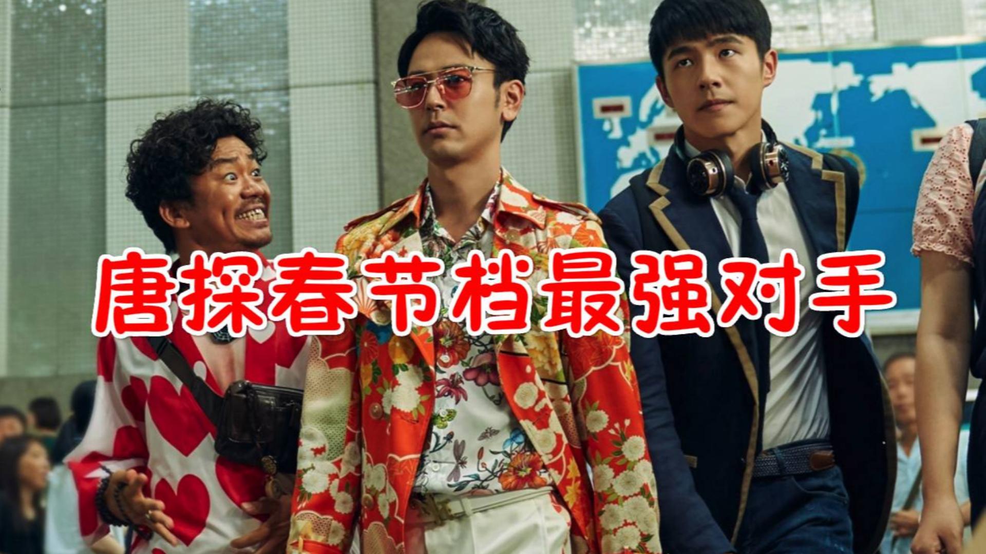 《唐人街探案3》春节档遭遇的最强对手,没想到是它!