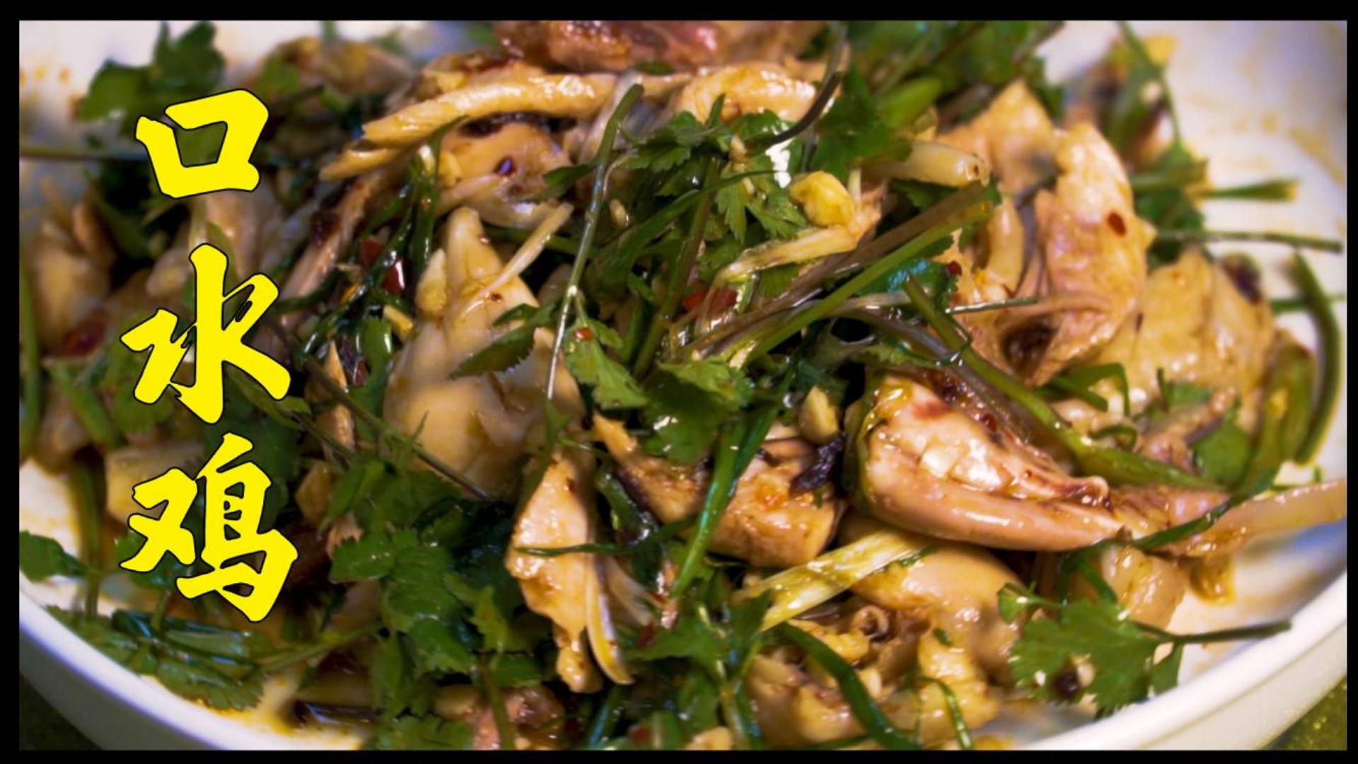 [飘香口水鸡] 四个鸡腿 加上简单的配料 制作出一盘美味可口的口水鸡!妈妈再也不担心我挑食了!