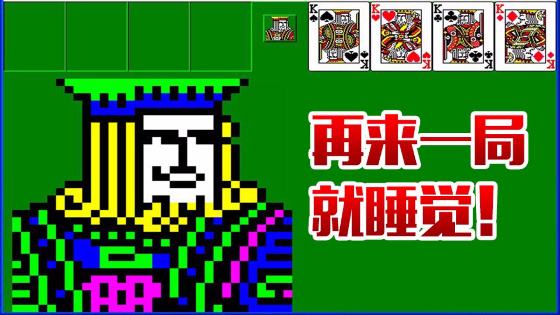 Windows系统最魔性的游戏!别说你没玩过哦