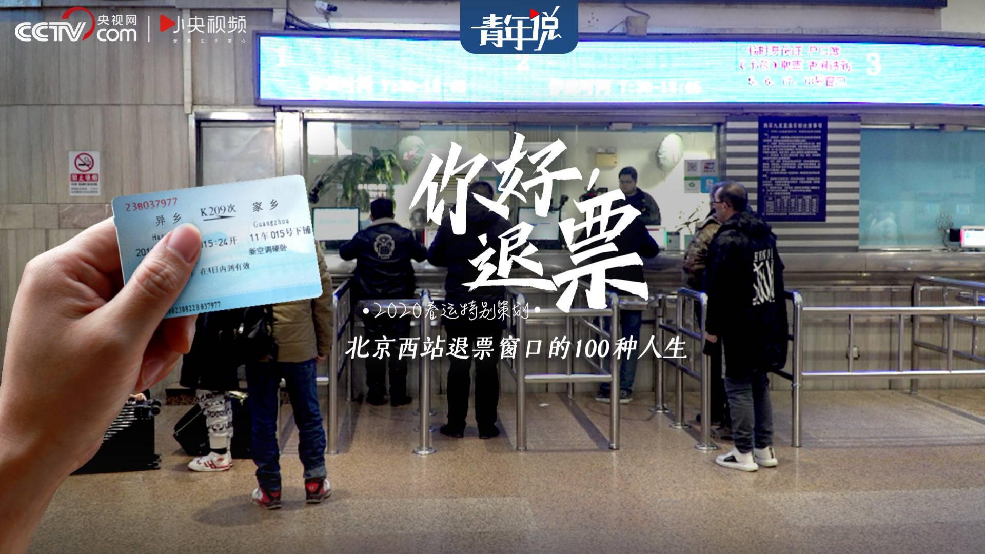 在北京西站退票窗口,能看到100种人生