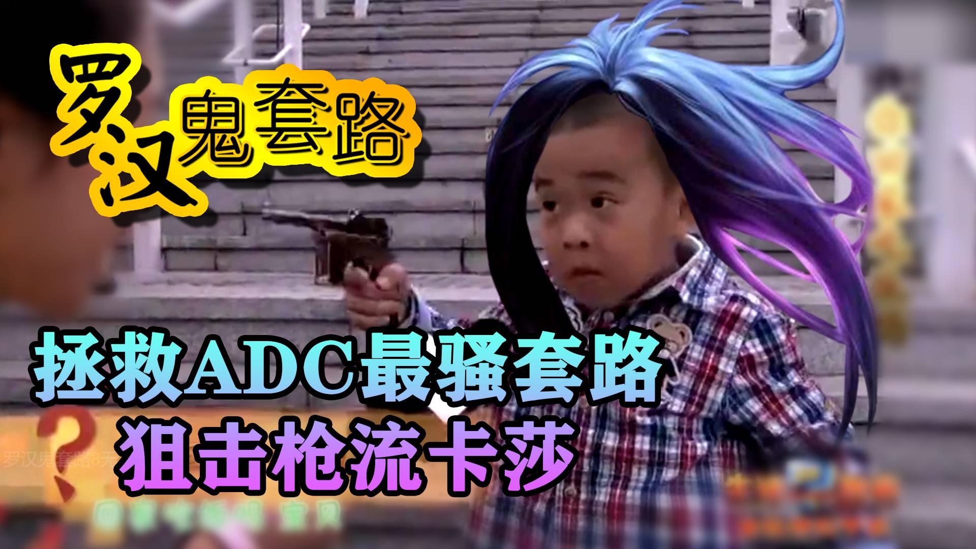 【罗汉鬼套路】拯救ADC最骚套路 把LOL玩成CF