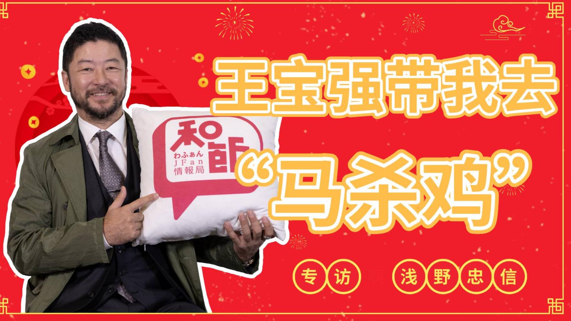 """浅野忠信参演《唐人街探案3》、和王宝强一起体验""""马杀鸡"""""""